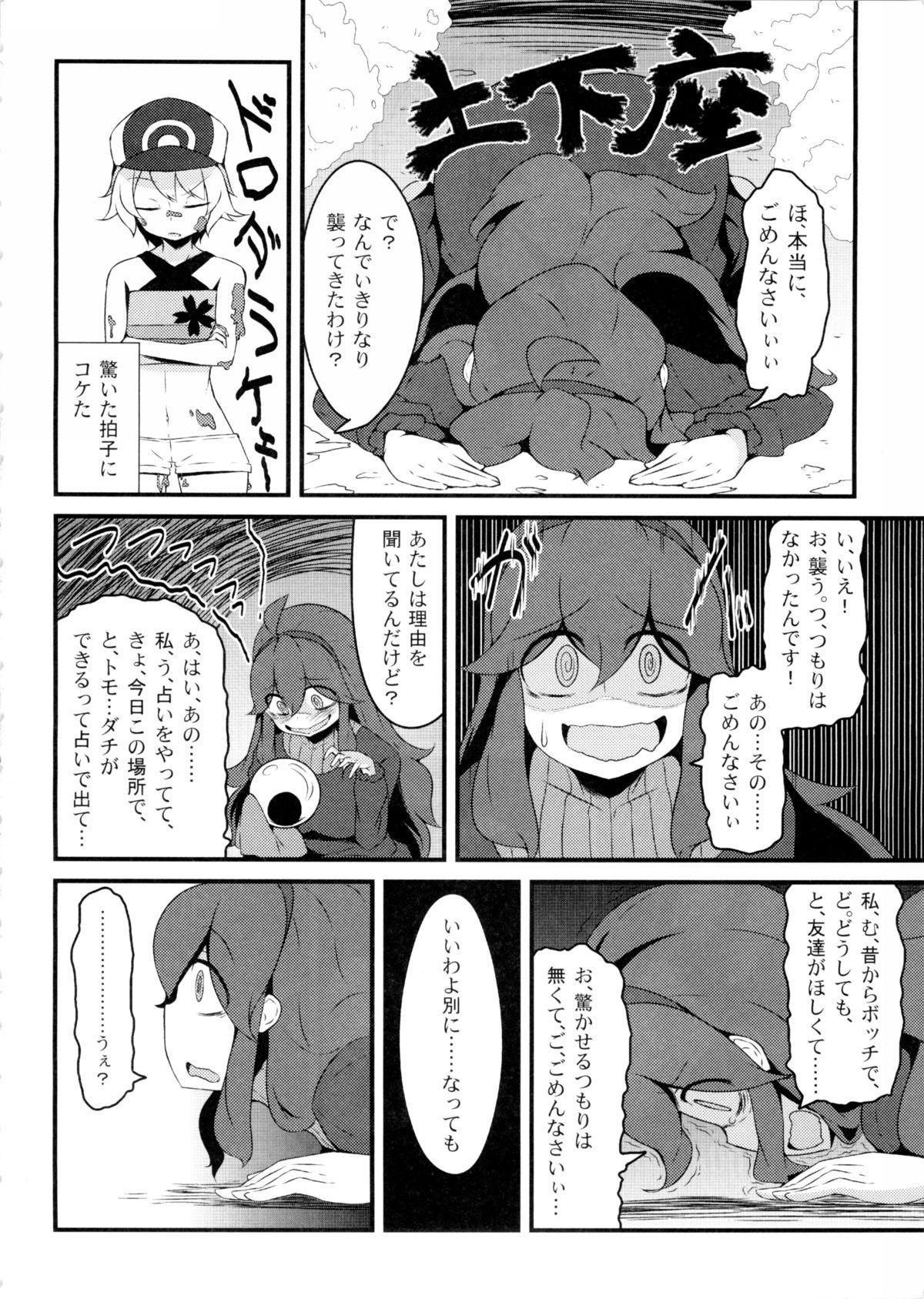 Tomodachi? Maniac 2