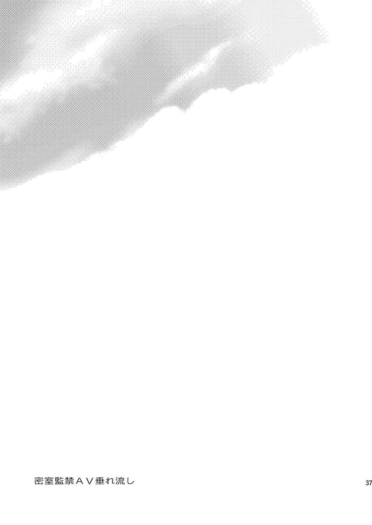 Misshitsu Kankin AV Tarenagashi | Secret Room Confinement AV Effluence 34