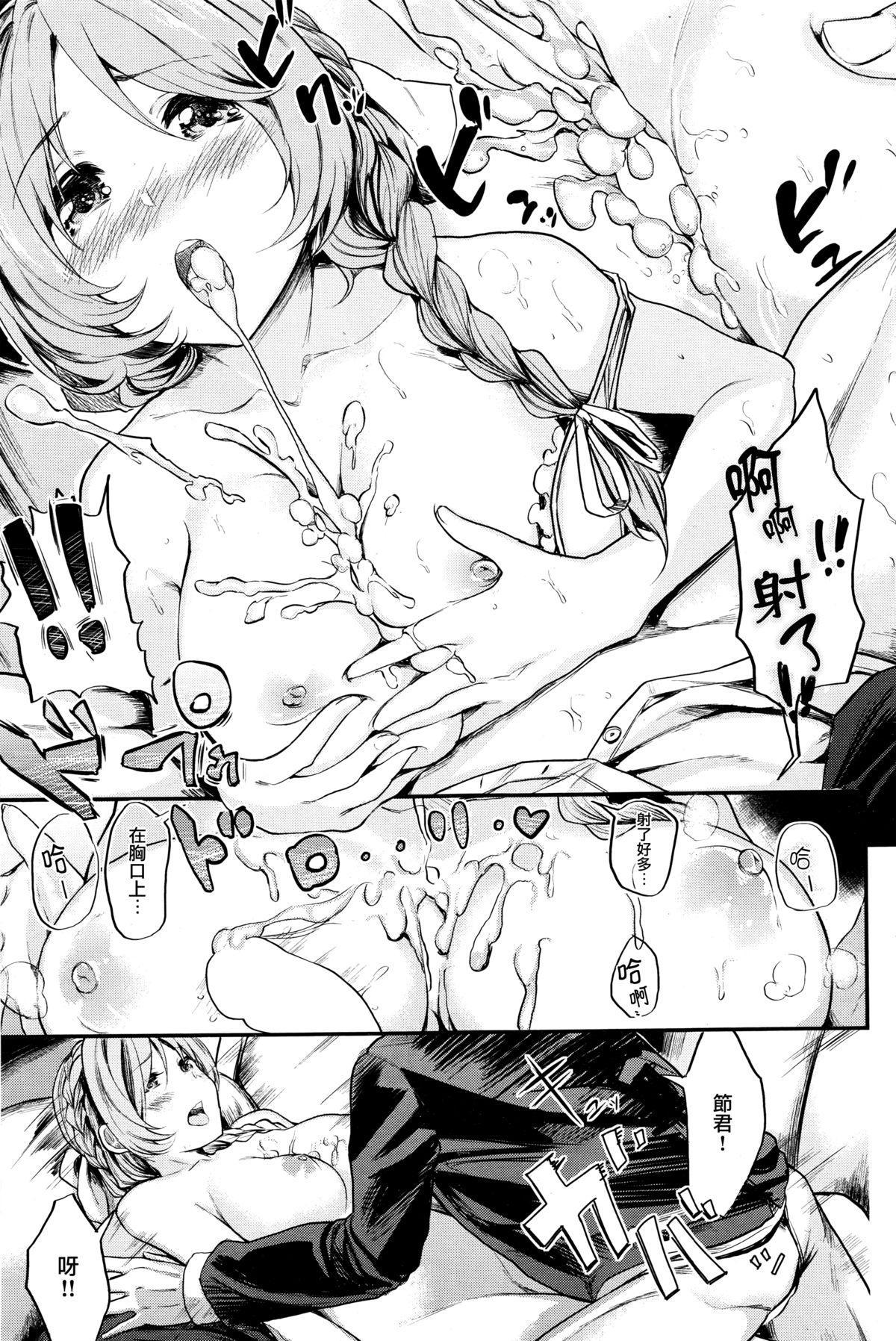 Hadatsuki Romanchika 10
