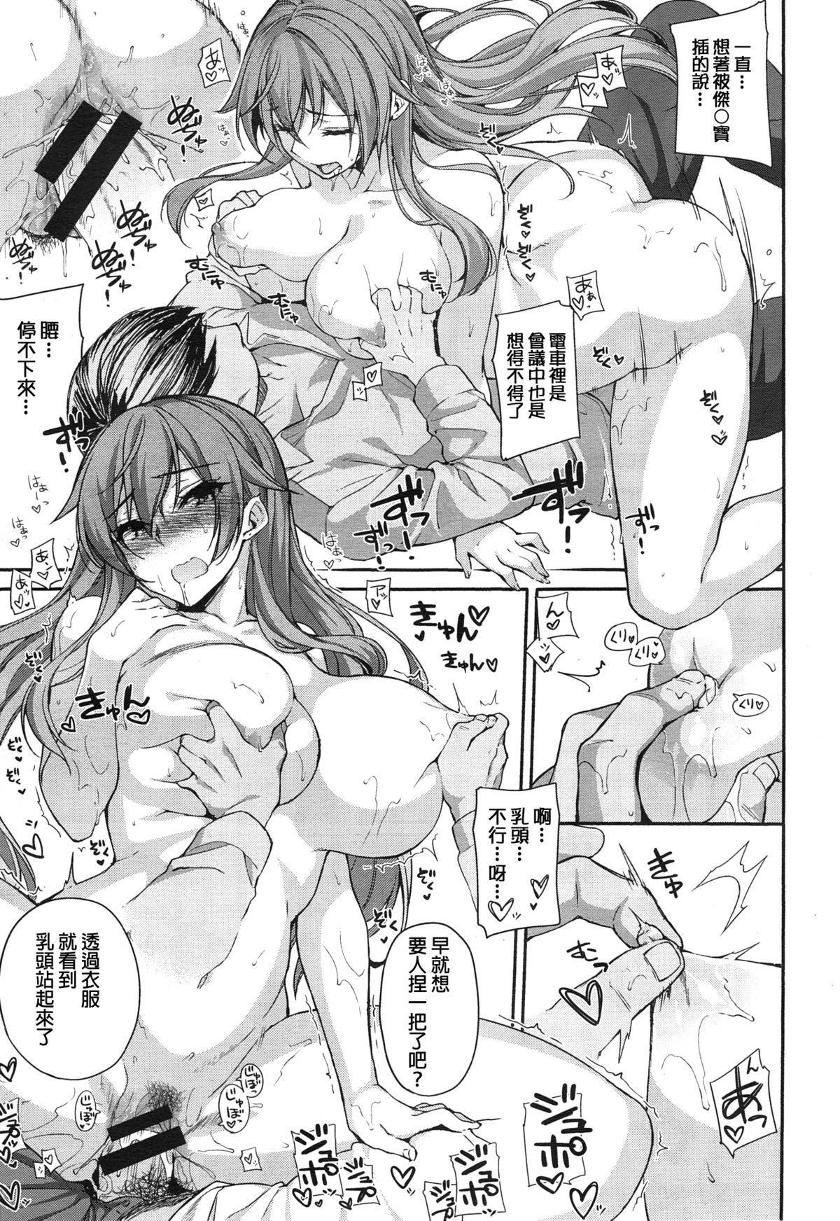 Henshuu Kakamiya san no kannouteki na Oshigoto #1 12