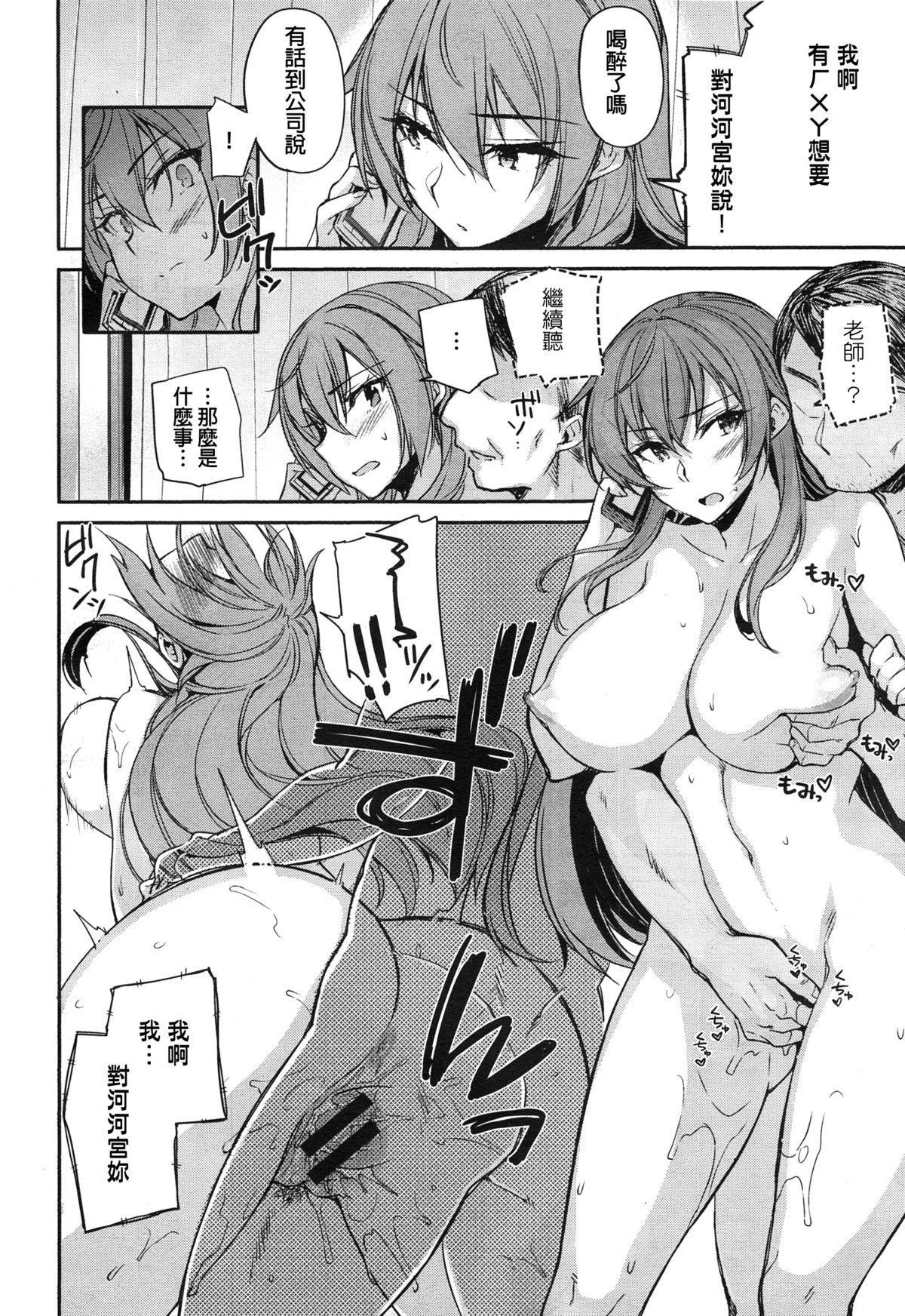 Henshuu Kakamiya san no kannouteki na Oshigoto #1 15