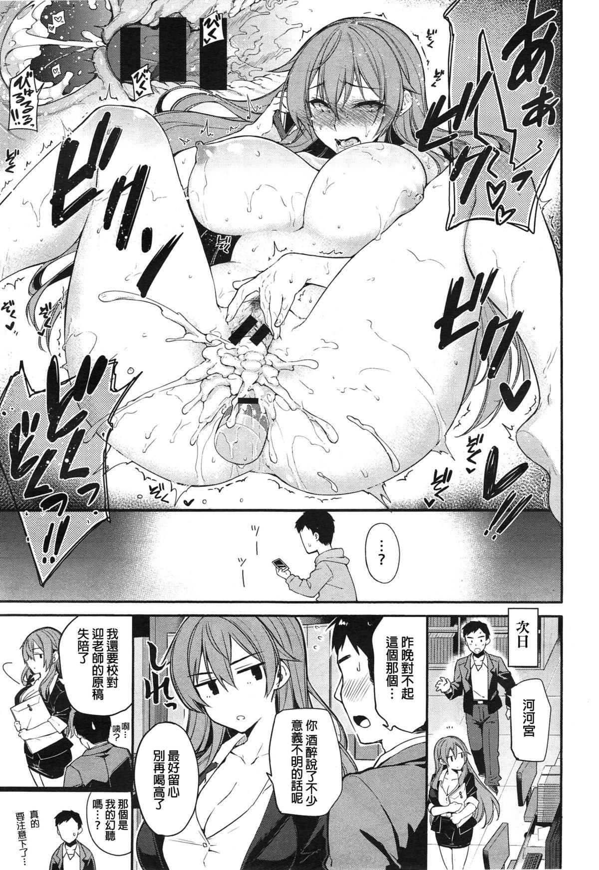 Henshuu Kakamiya san no kannouteki na Oshigoto #1 18