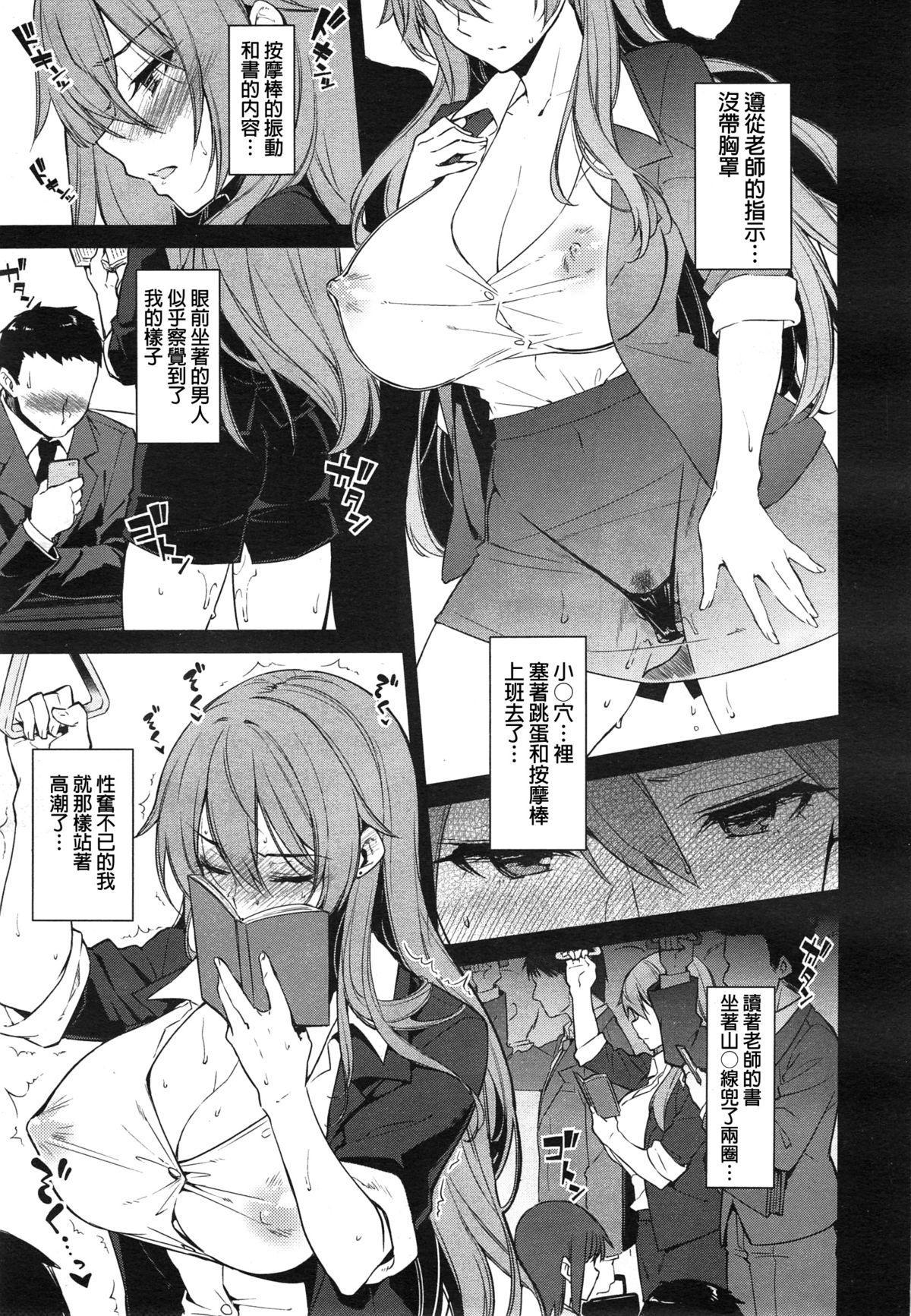 Henshuu Kakamiya san no kannouteki na Oshigoto #1 2