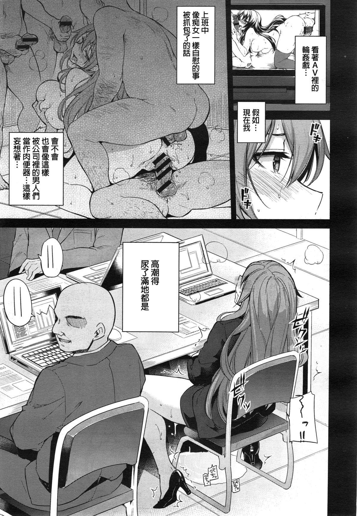 Henshuu Kakamiya san no kannouteki na Oshigoto #1 4