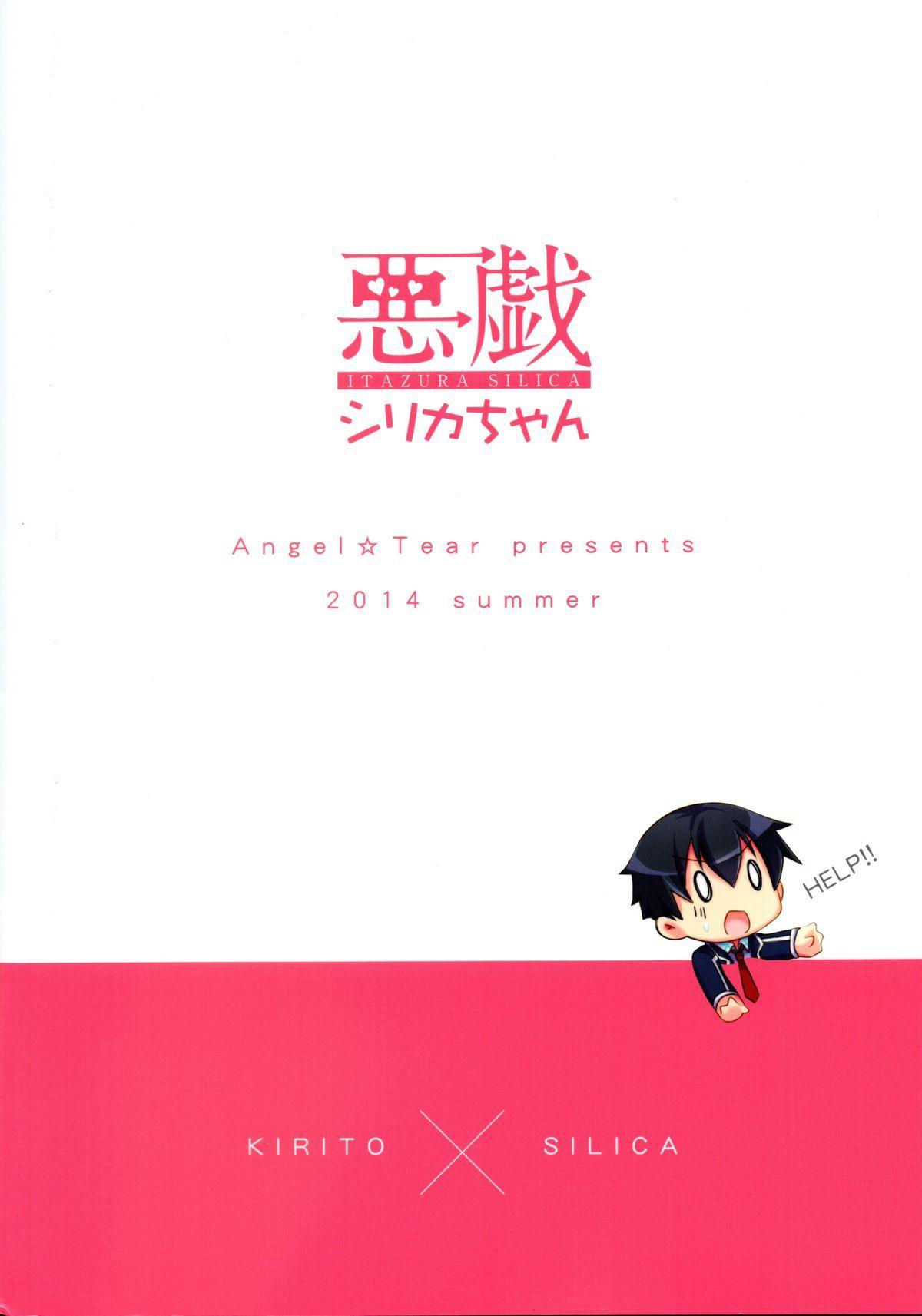Itazura Silica-chan 1