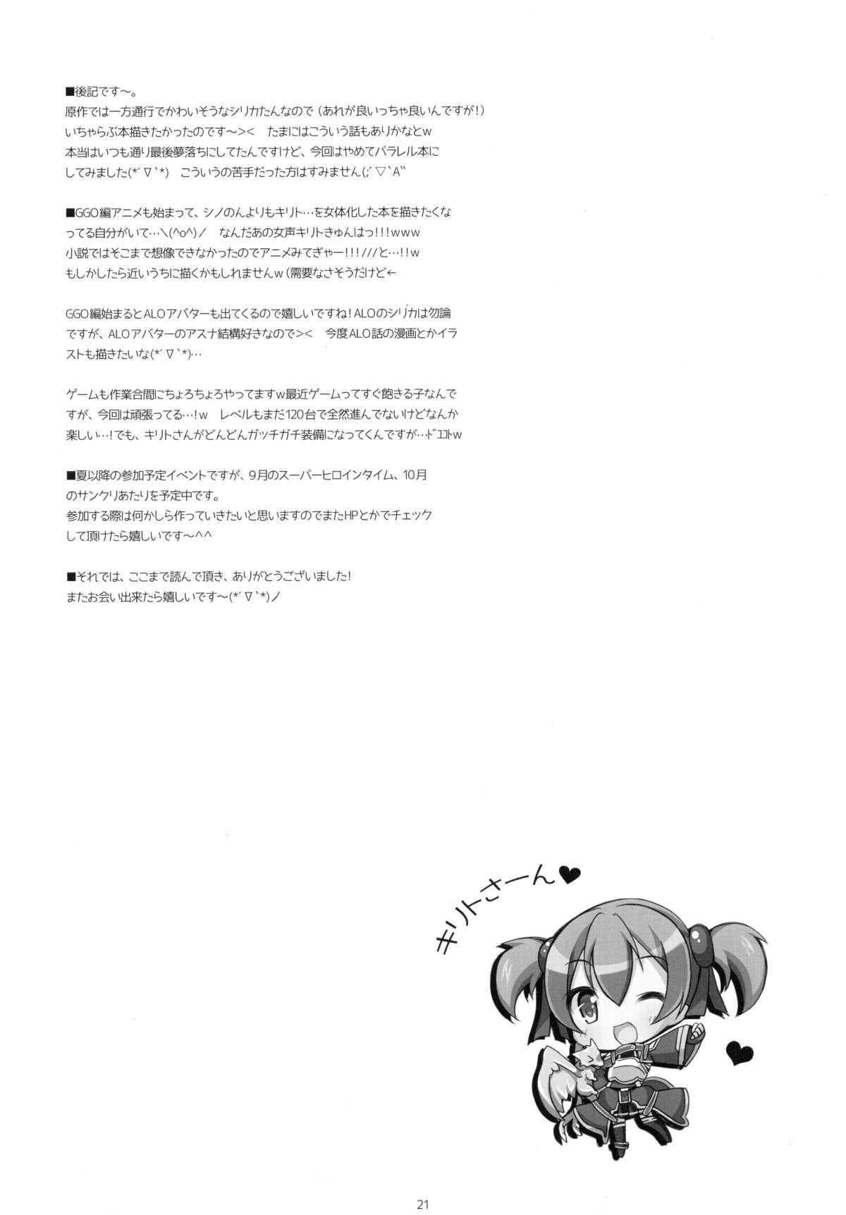 Itazura Silica-chan 20