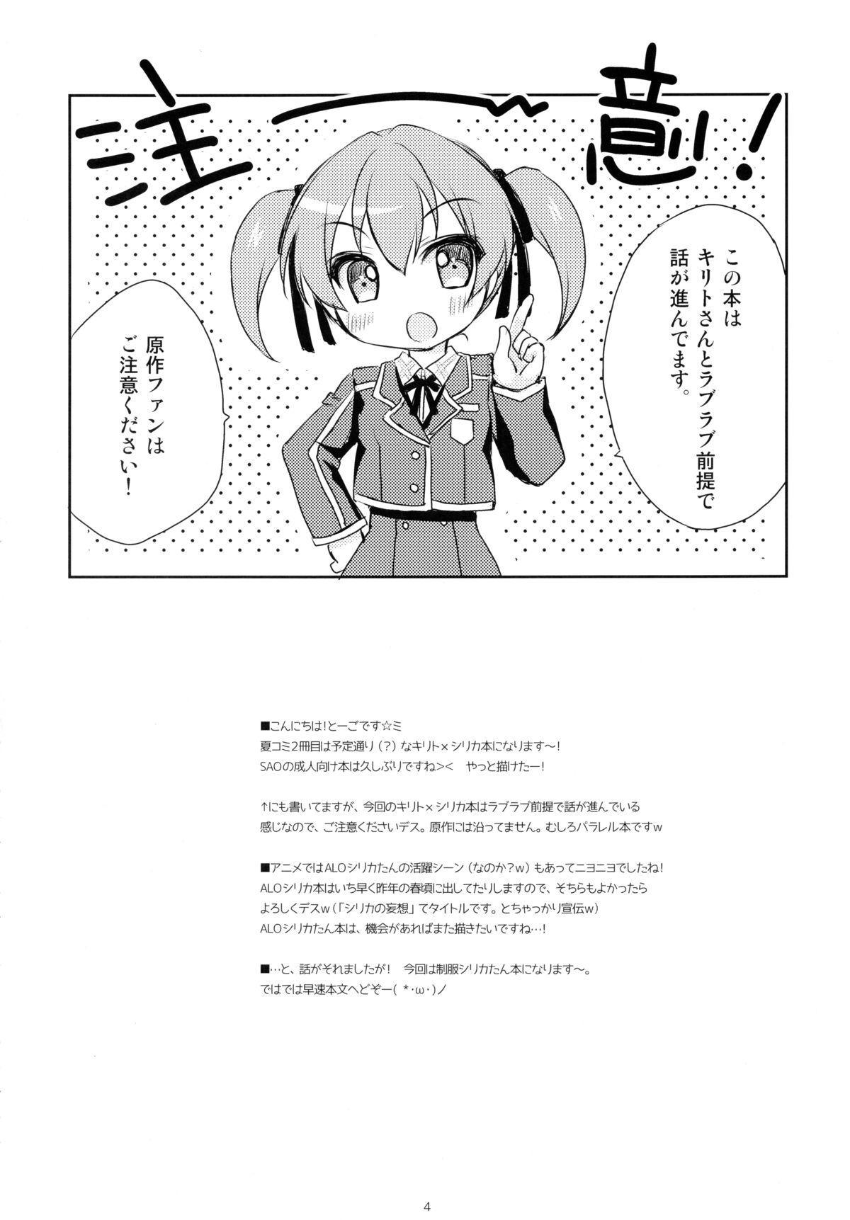 Itazura Silica-chan 3