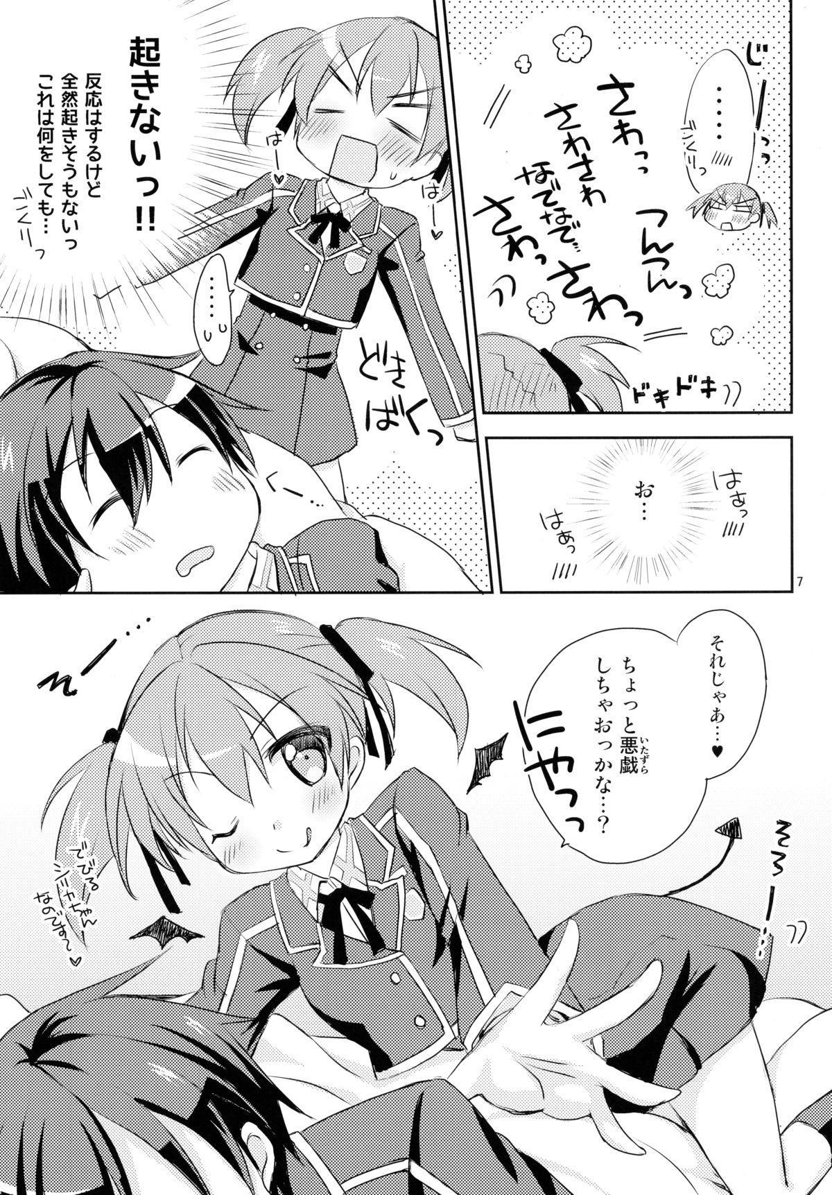 Itazura Silica-chan 6