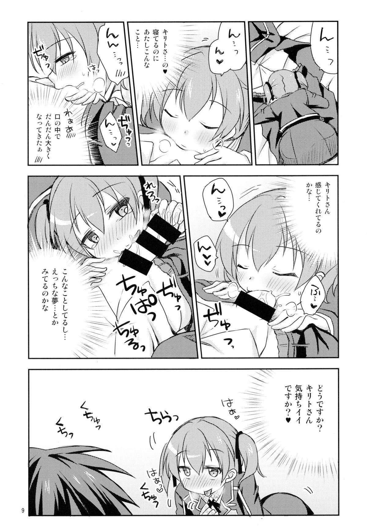 Itazura Silica-chan 8