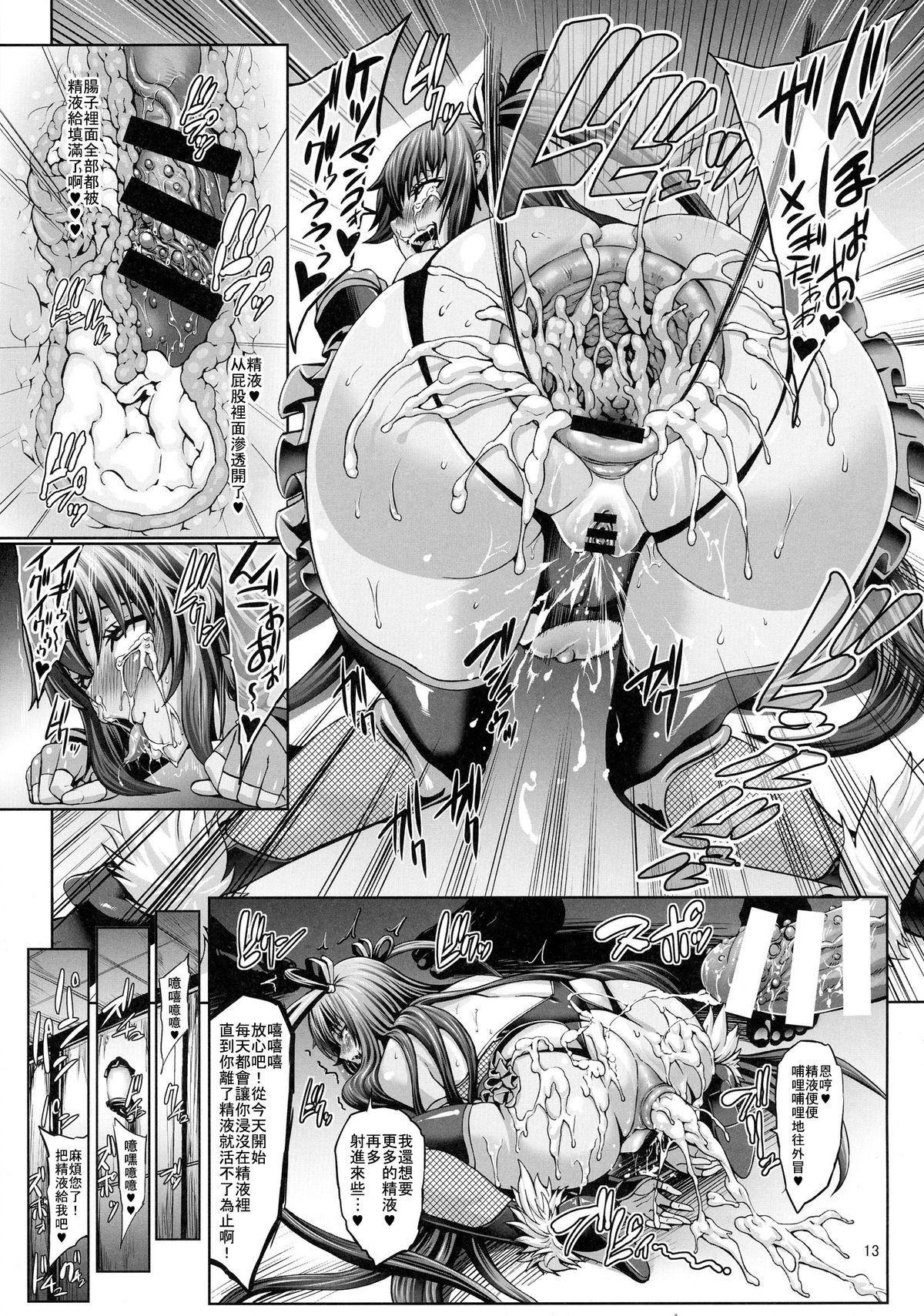 Taimanin Buta Ochi Oyako 14
