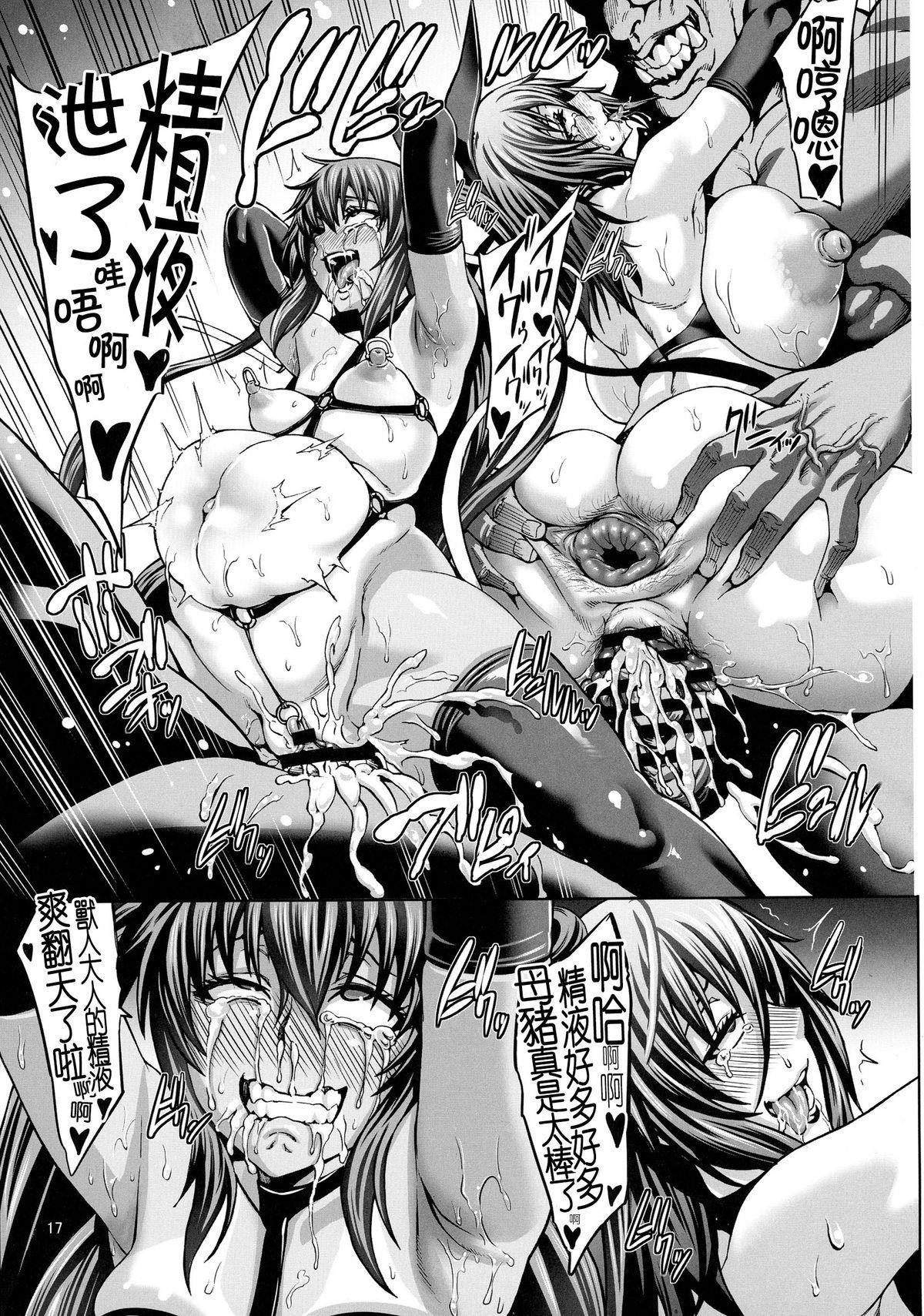 Taimanin Buta Ochi Oyako 18