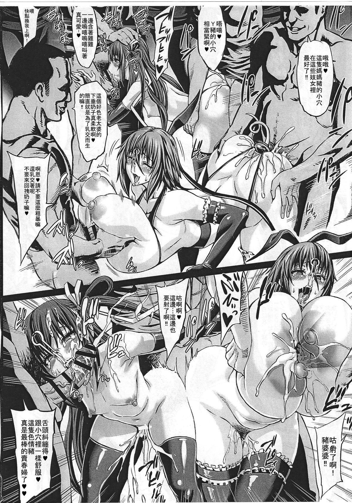 Taimanin Buta Ochi Oyako 23