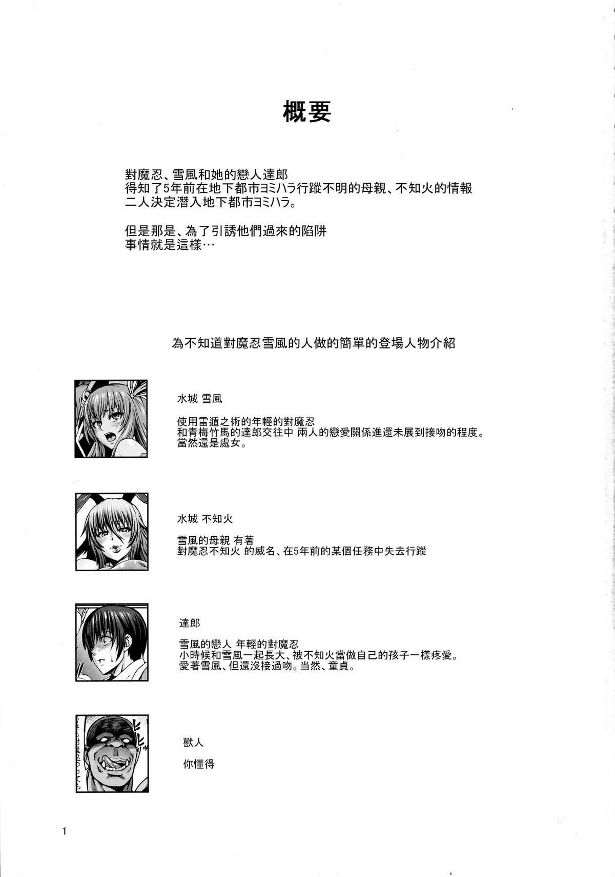Taimanin Buta Ochi Oyako 2