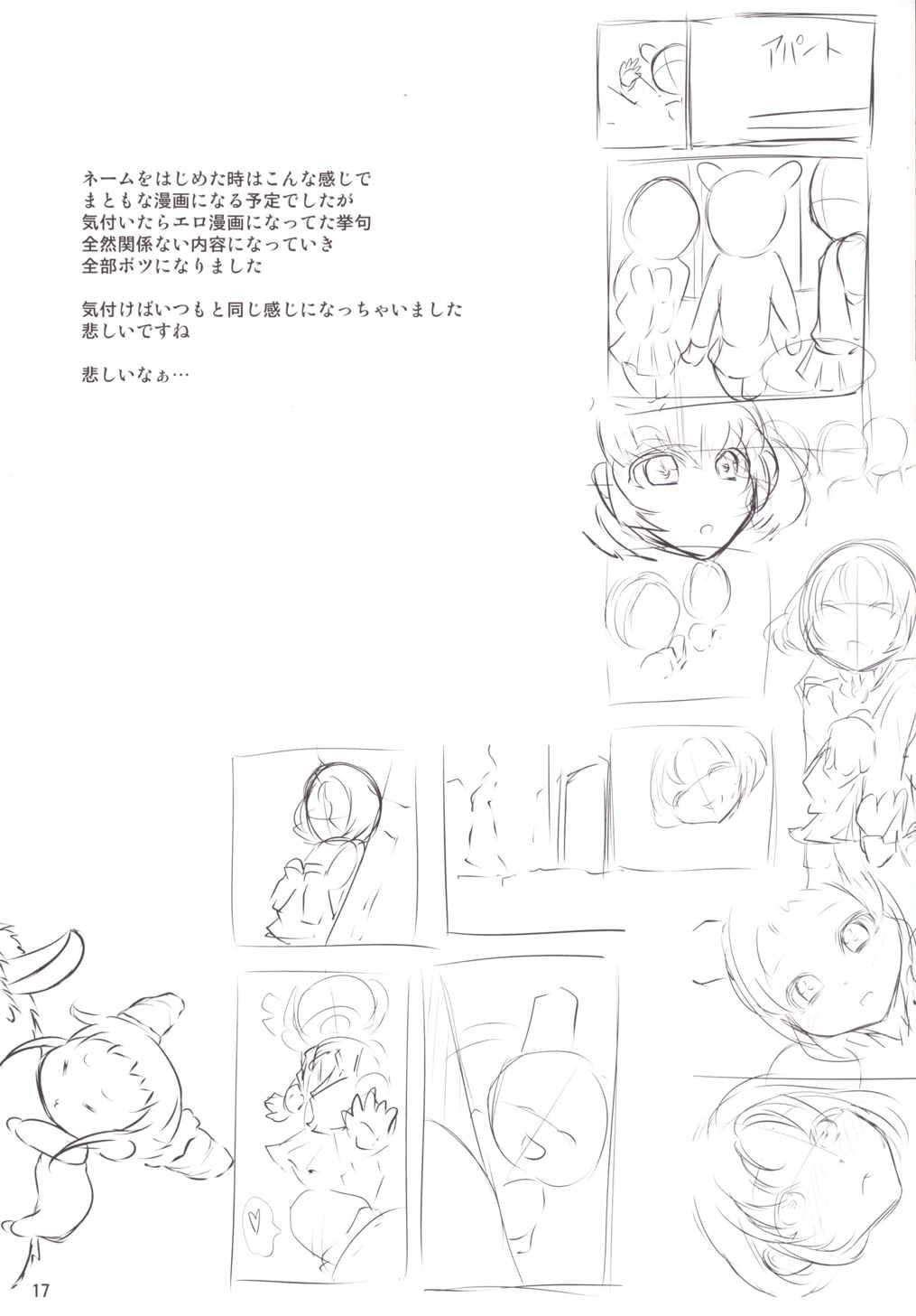 Houkago Koi no Deru 15