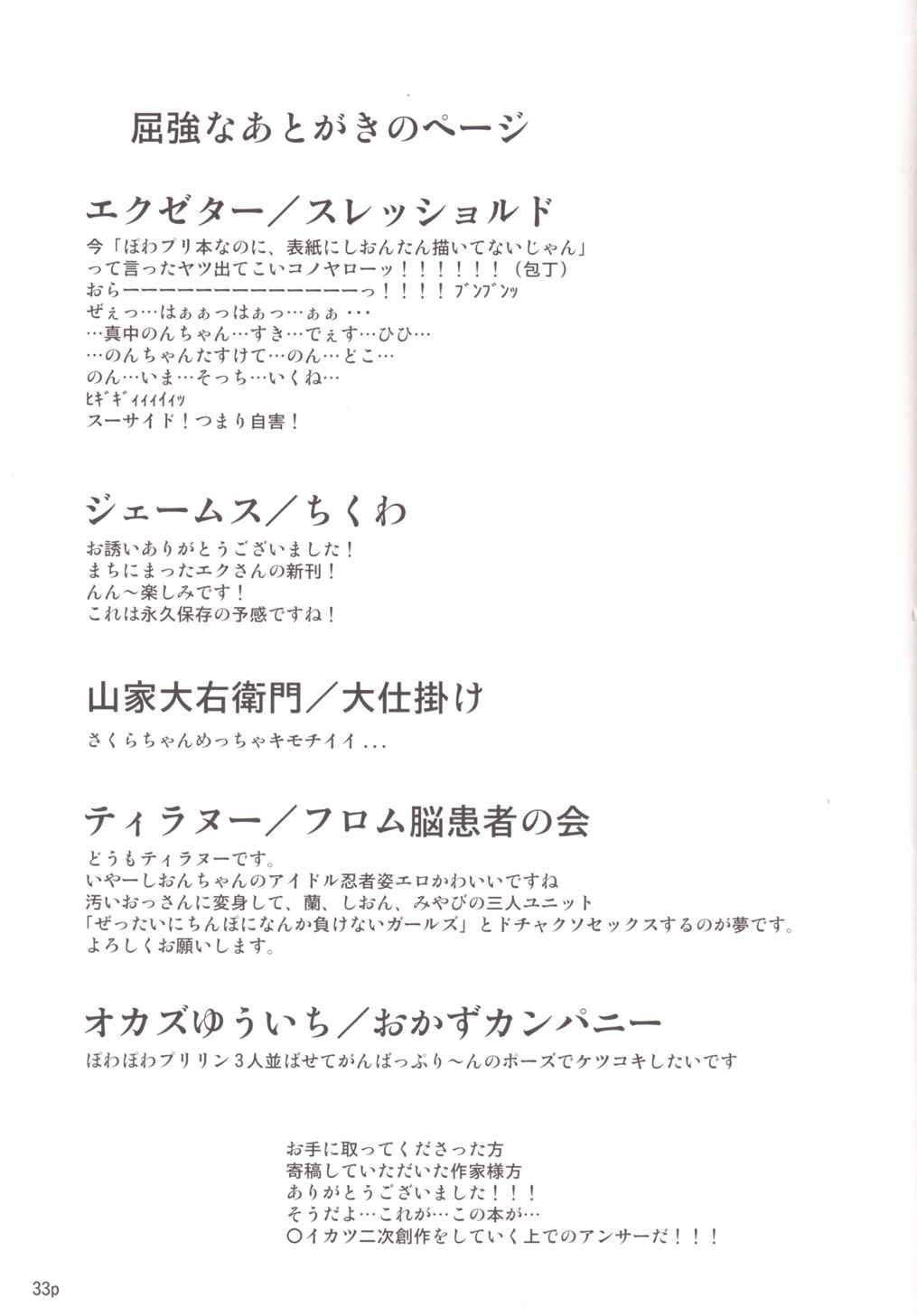 Houkago Koi no Deru 31