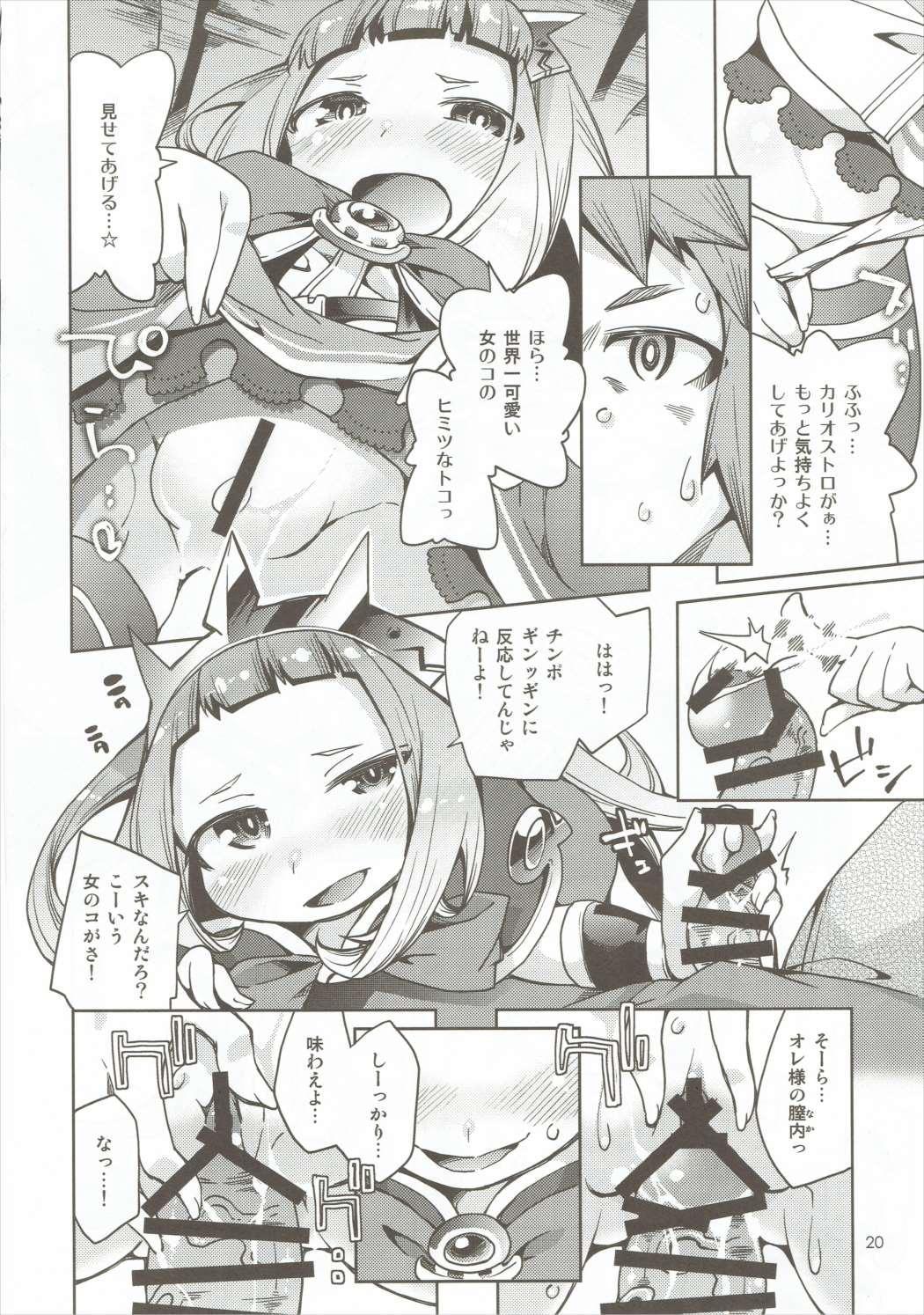 Osora no Ue de Ecchi Shiyo! 18
