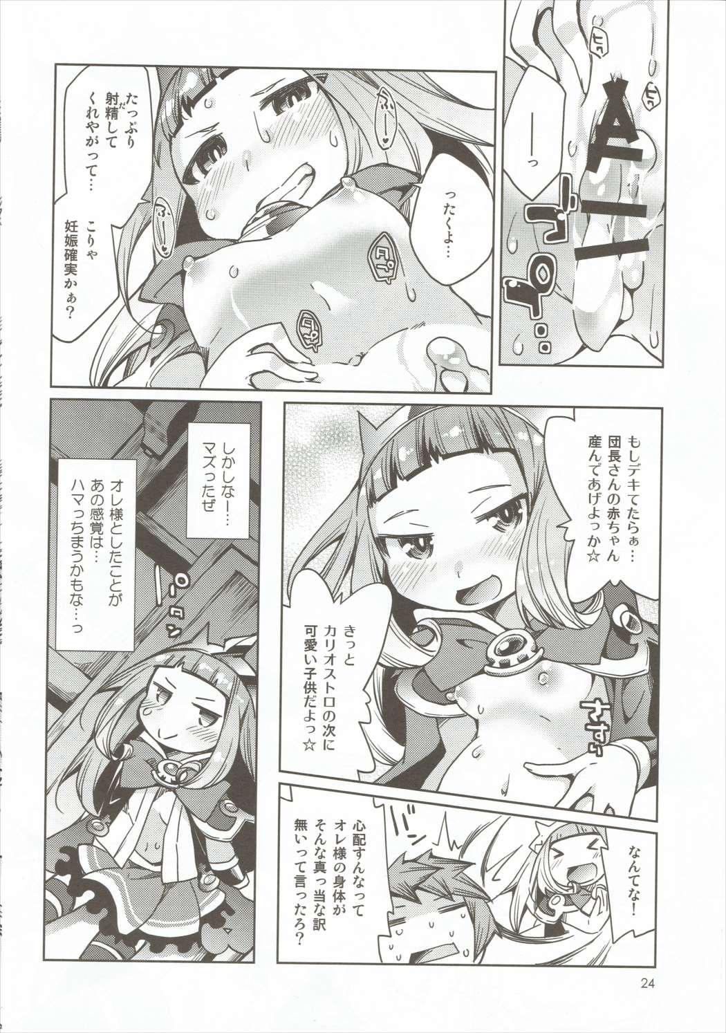 Osora no Ue de Ecchi Shiyo! 22