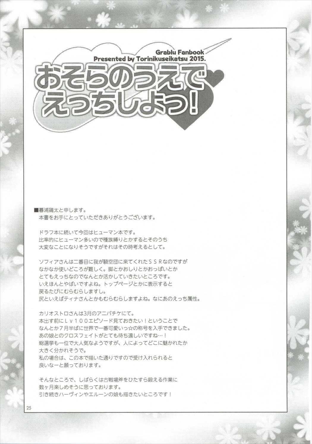 Osora no Ue de Ecchi Shiyo! 23