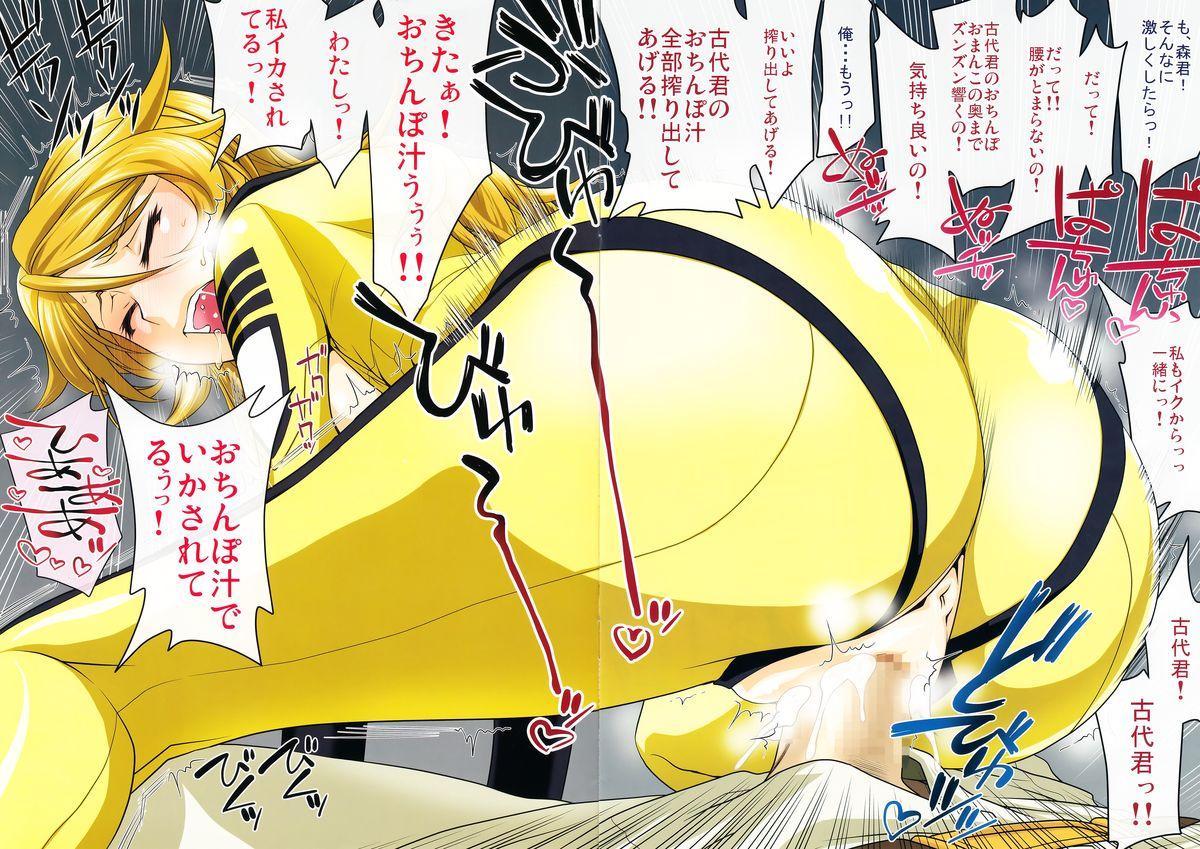 Karasu no Mori 9