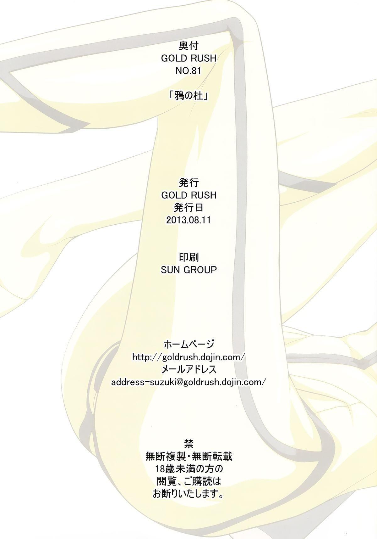 Karasu no Mori 11