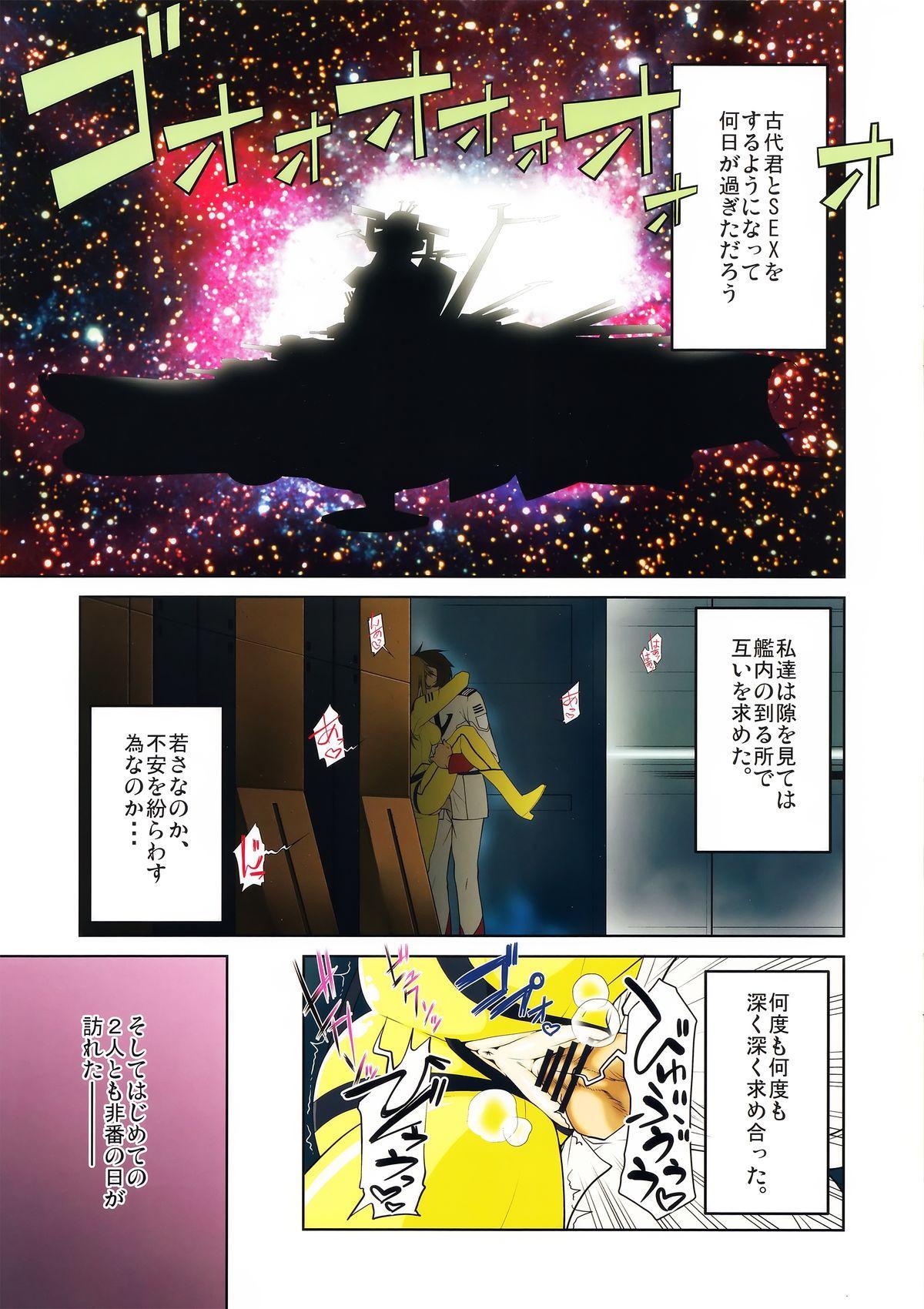 Karasu no Mori 2