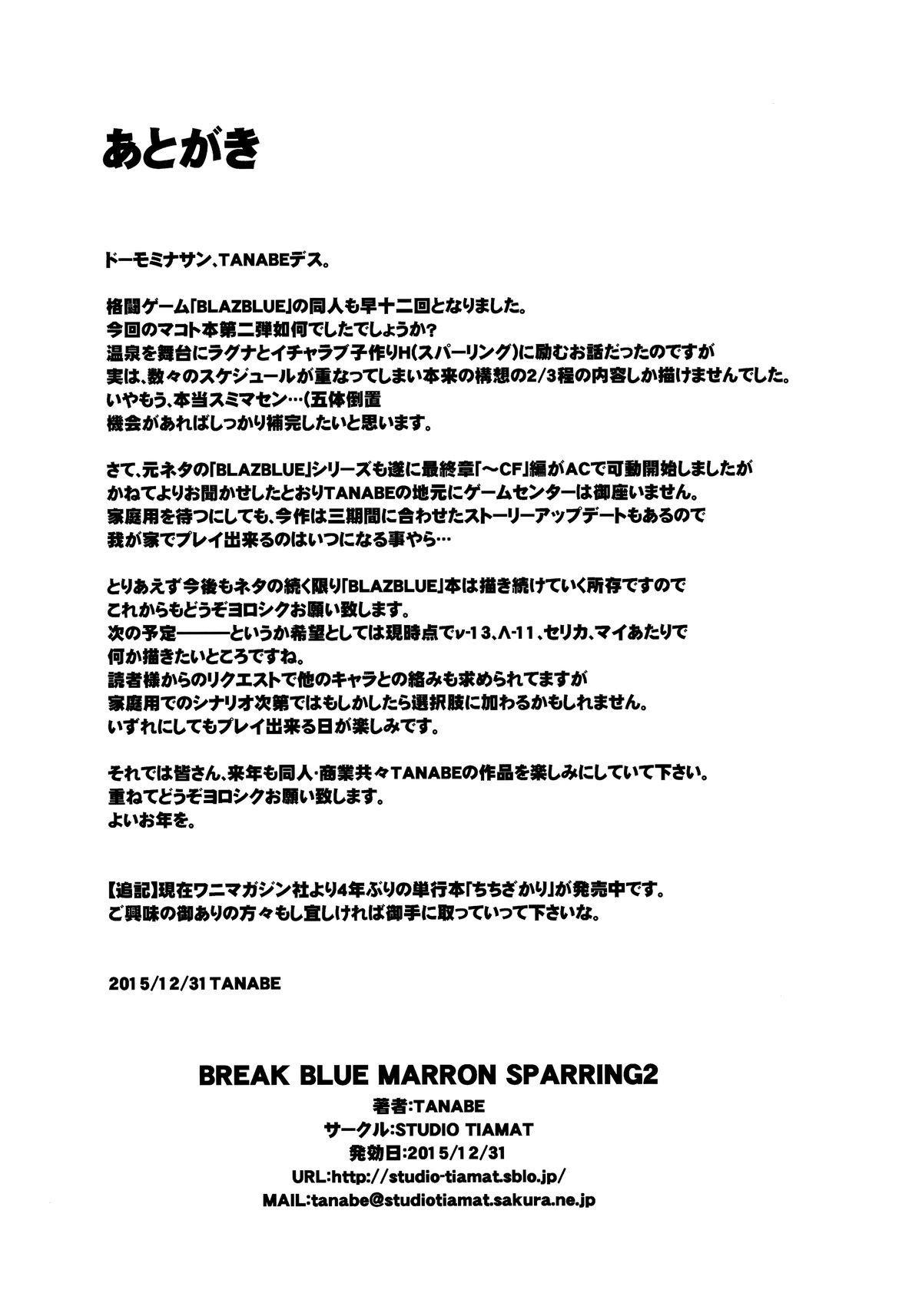 BREAK BLUE MARRON SPARRING2 24