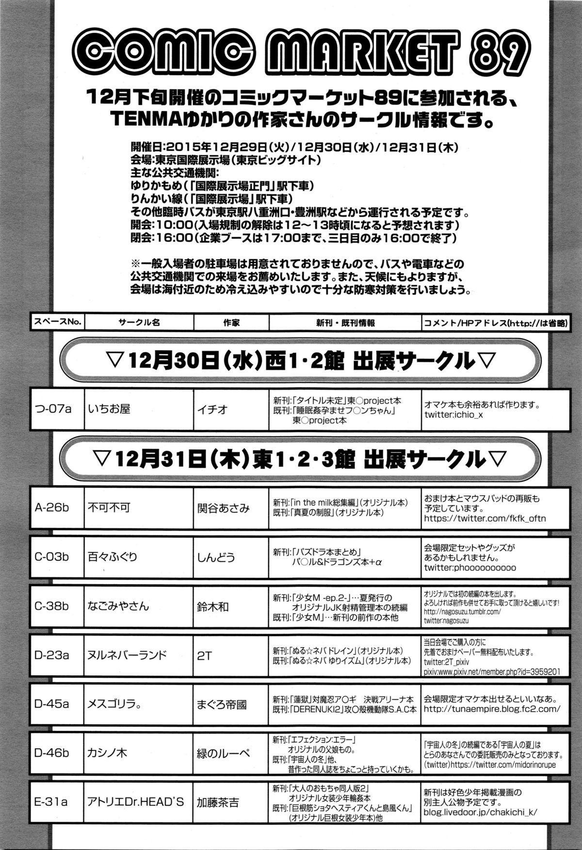 COMIC Tenma 2016-01 402