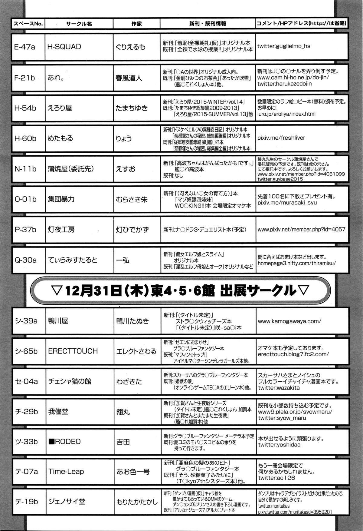 COMIC Tenma 2016-01 403