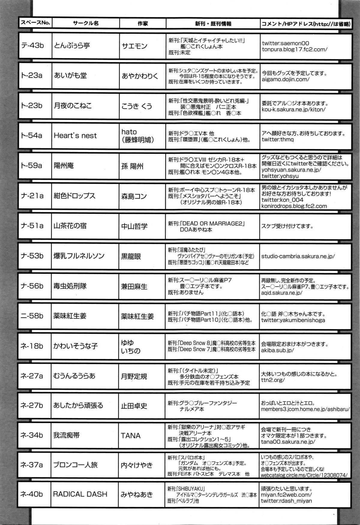 COMIC Tenma 2016-01 404