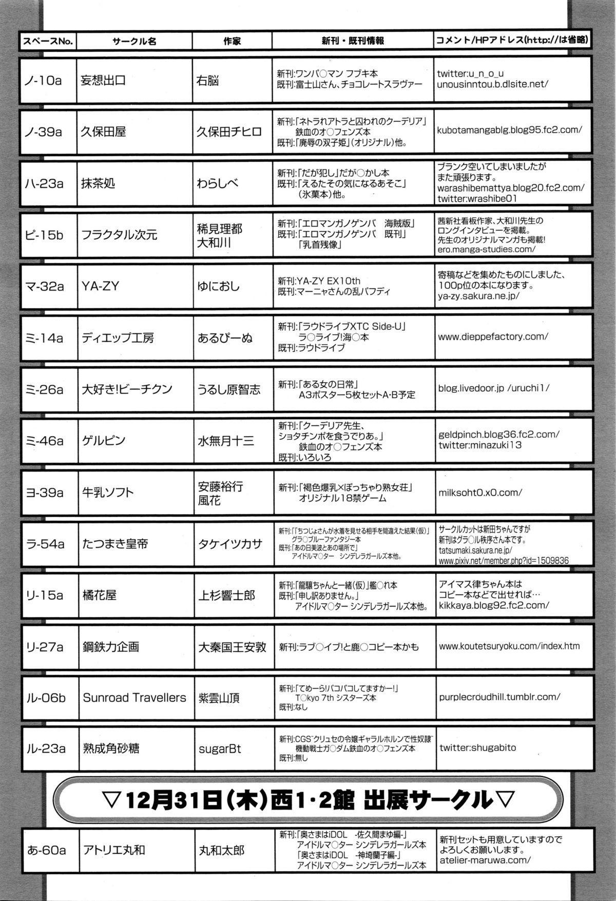 COMIC Tenma 2016-01 405