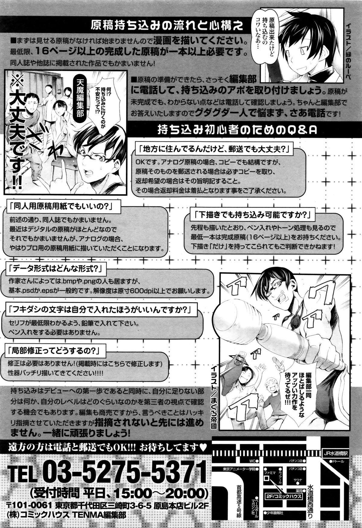 COMIC Tenma 2016-01 408