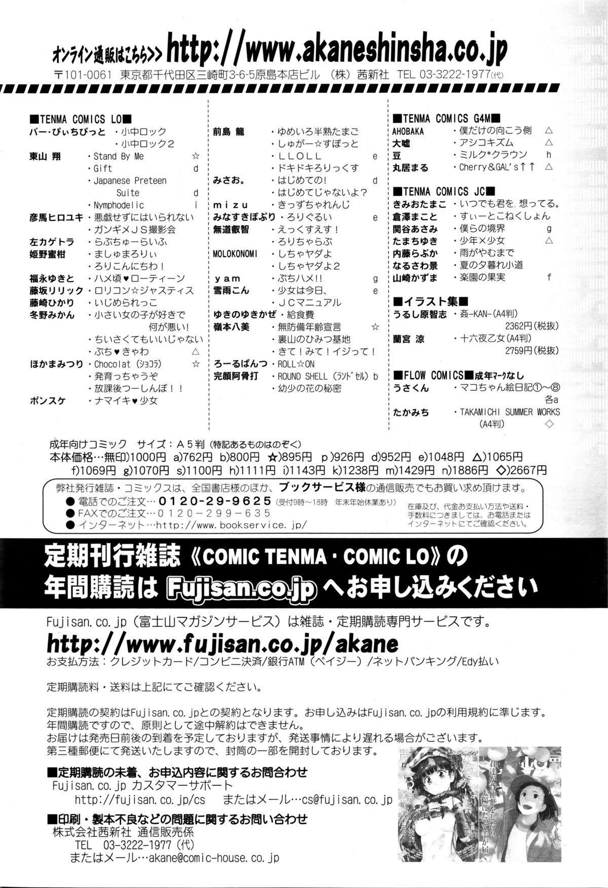 COMIC Tenma 2016-01 409