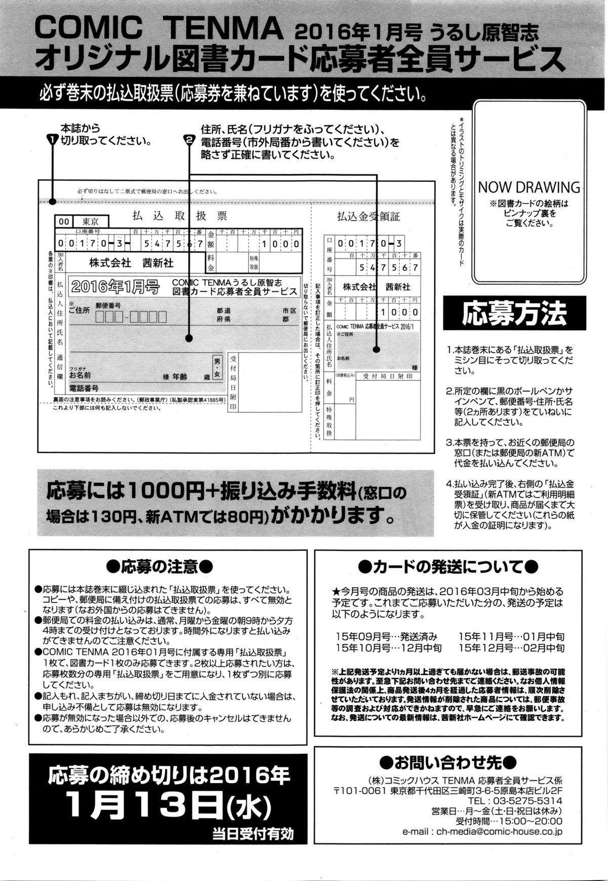 COMIC Tenma 2016-01 412