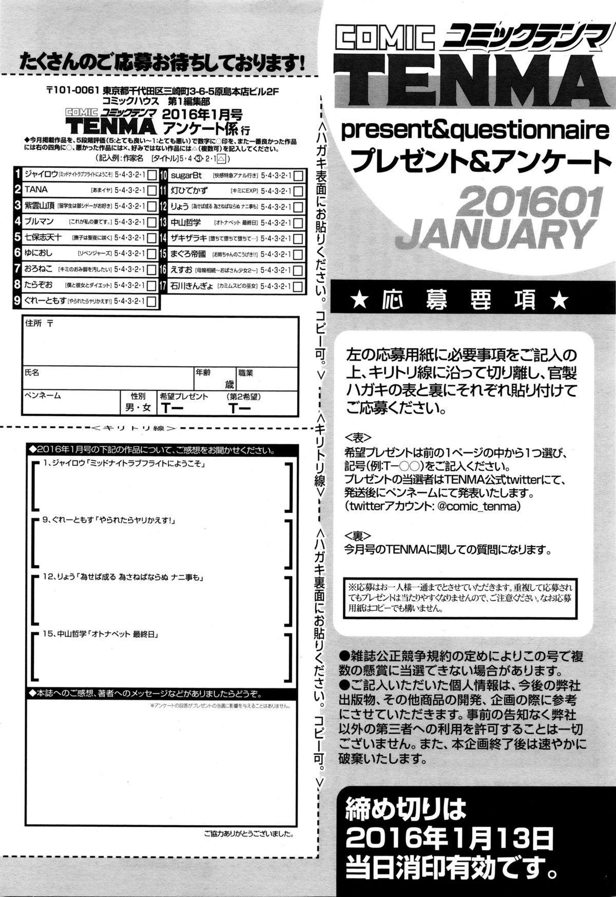 COMIC Tenma 2016-01 414