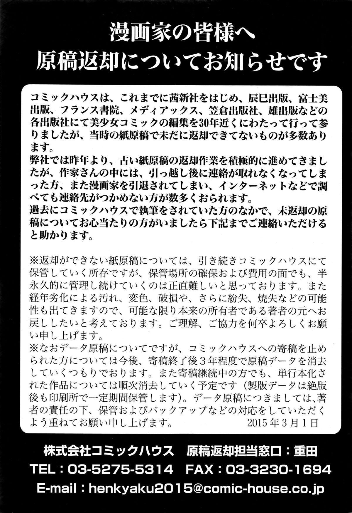 COMIC Tenma 2016-01 416