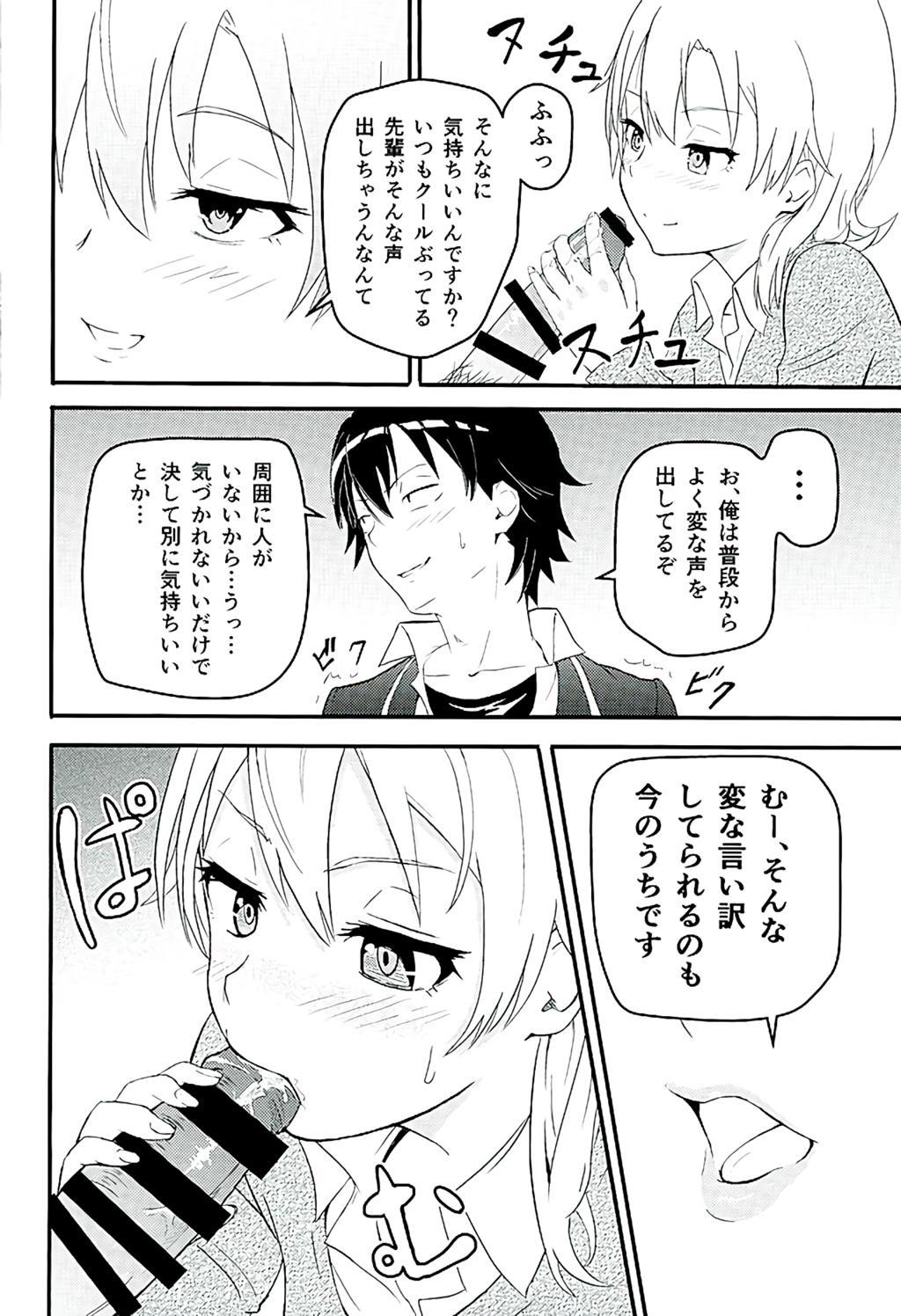 Iroha 8