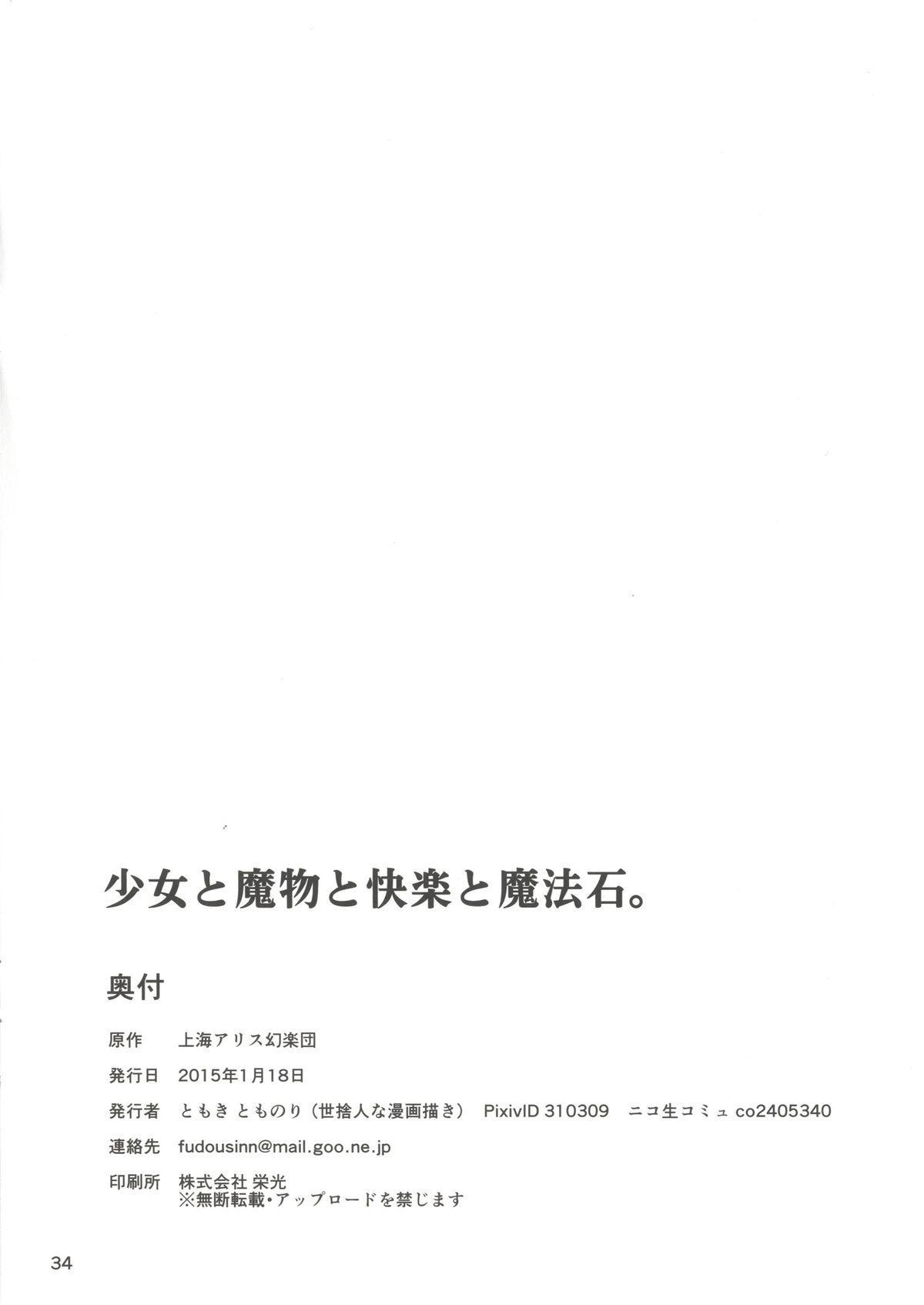 Shoujo to Mamono to Kairaku to Mahouseki. 32