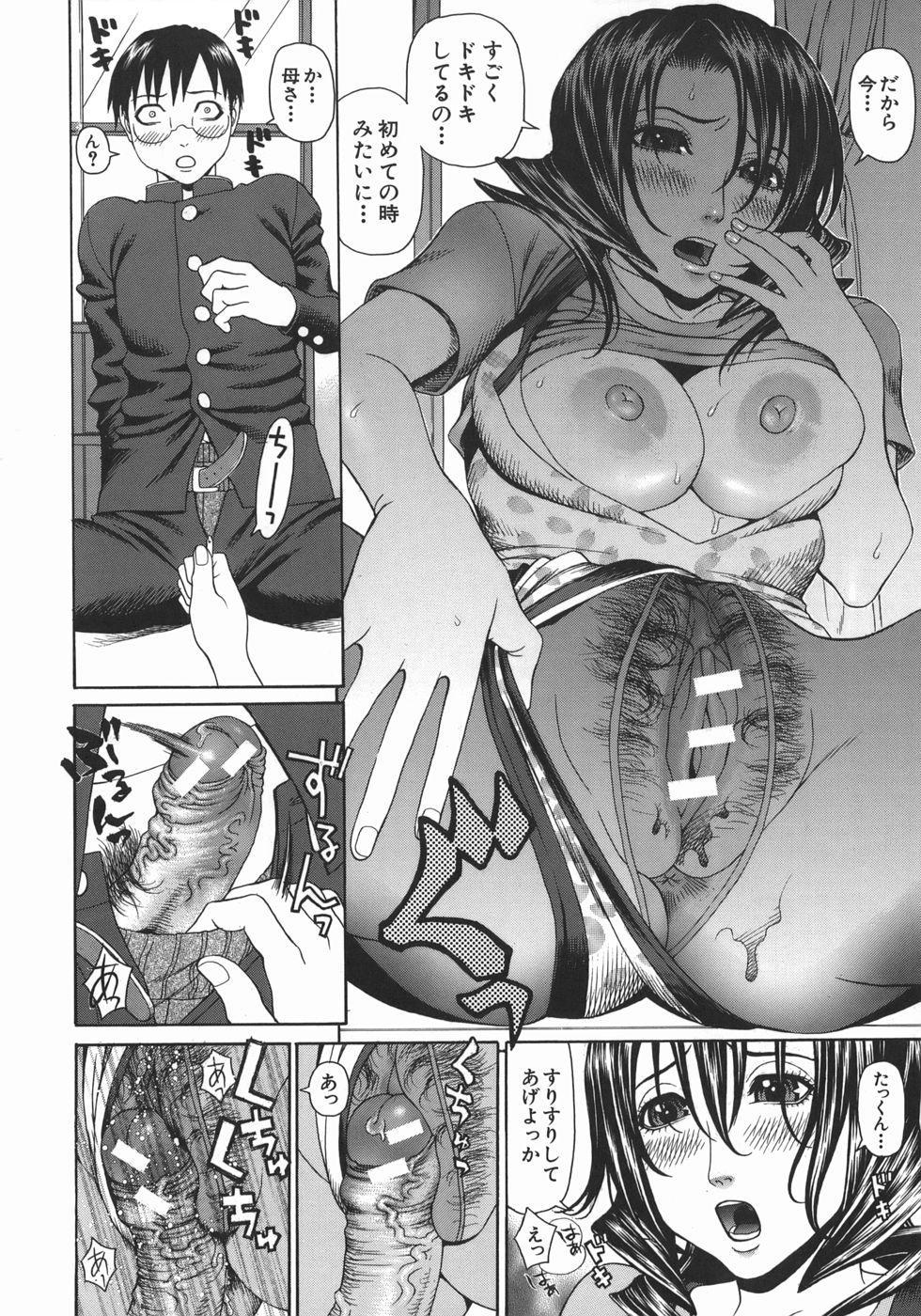 Ero Ane - The Erotic Elder Sister 103