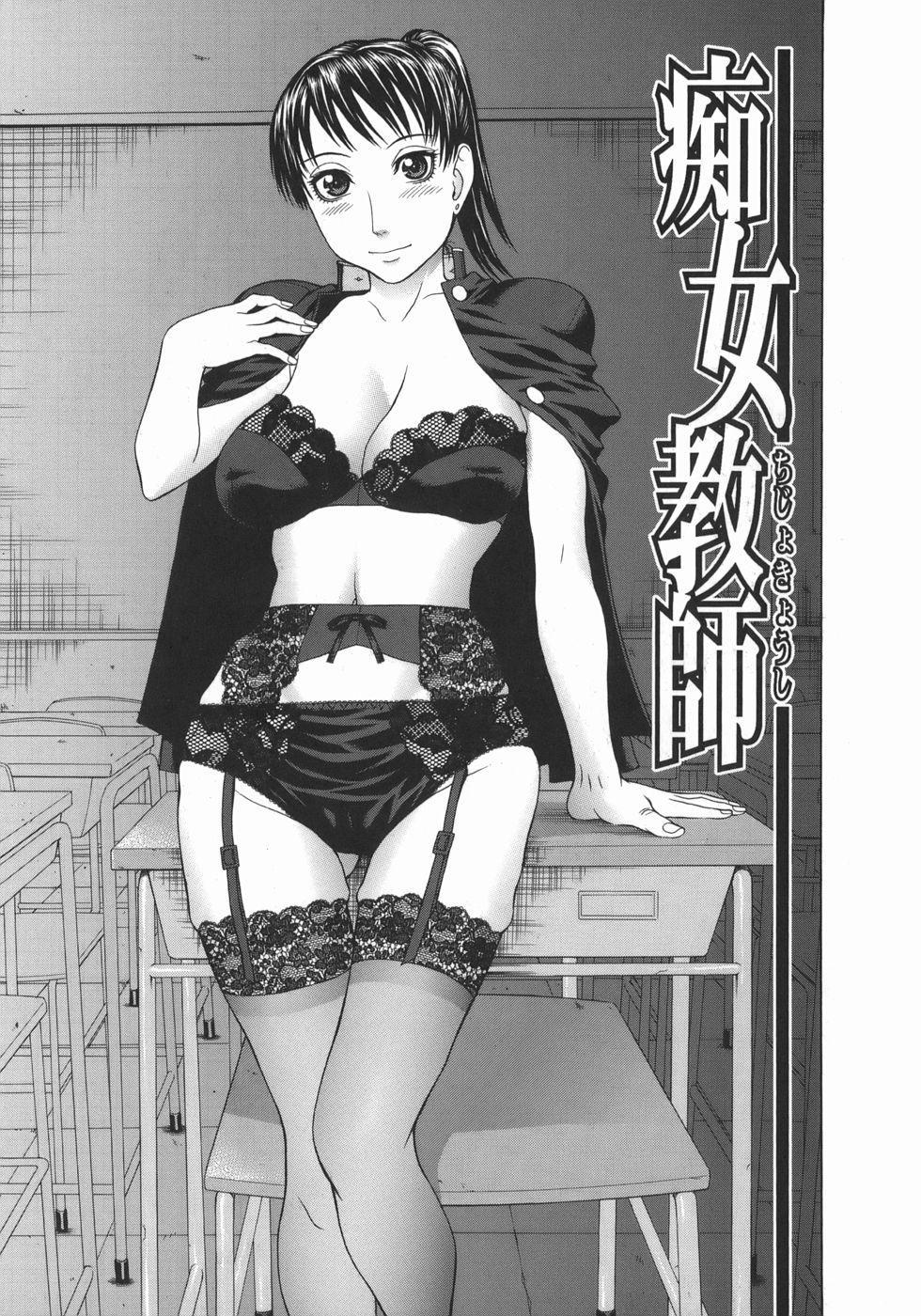 Ero Ane - The Erotic Elder Sister 24