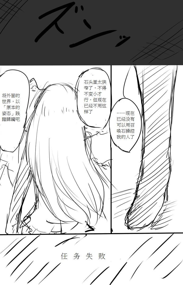 ダークエンジェルオリヴィエ落書き漫画 15