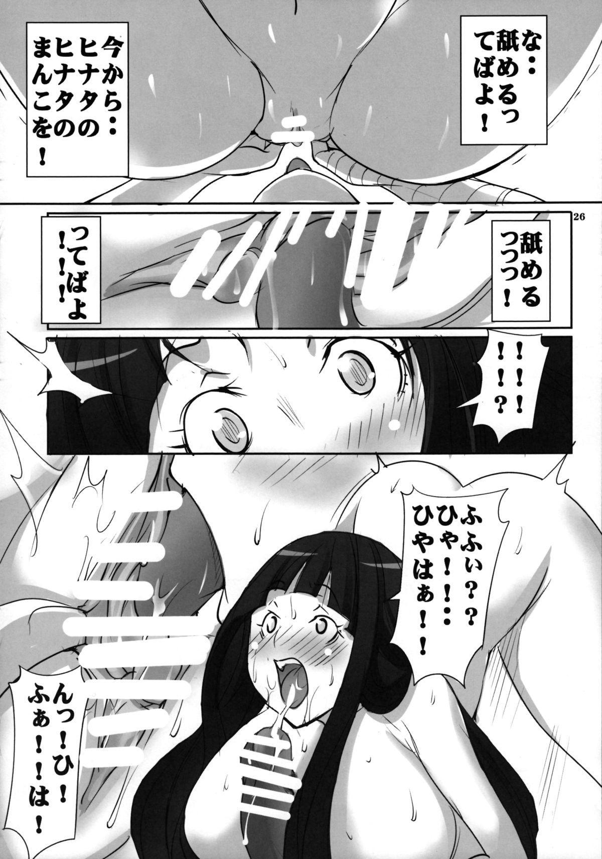 (C89) [Algolagnia (Mikoshiro Honnin)] Naruto [saga] sei (NARUTO) 25