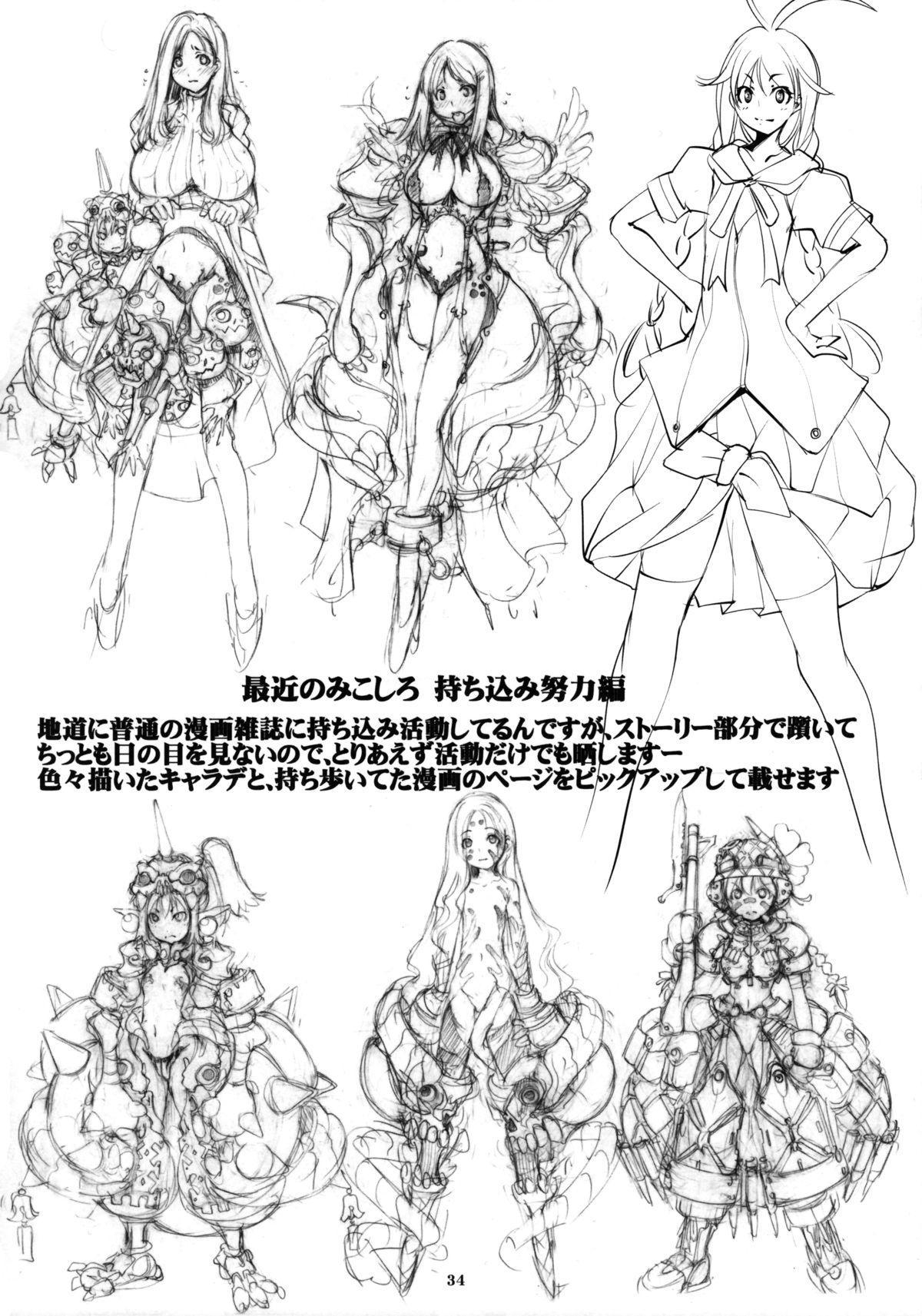 (C89) [Algolagnia (Mikoshiro Honnin)] Naruto [saga] sei (NARUTO) 33