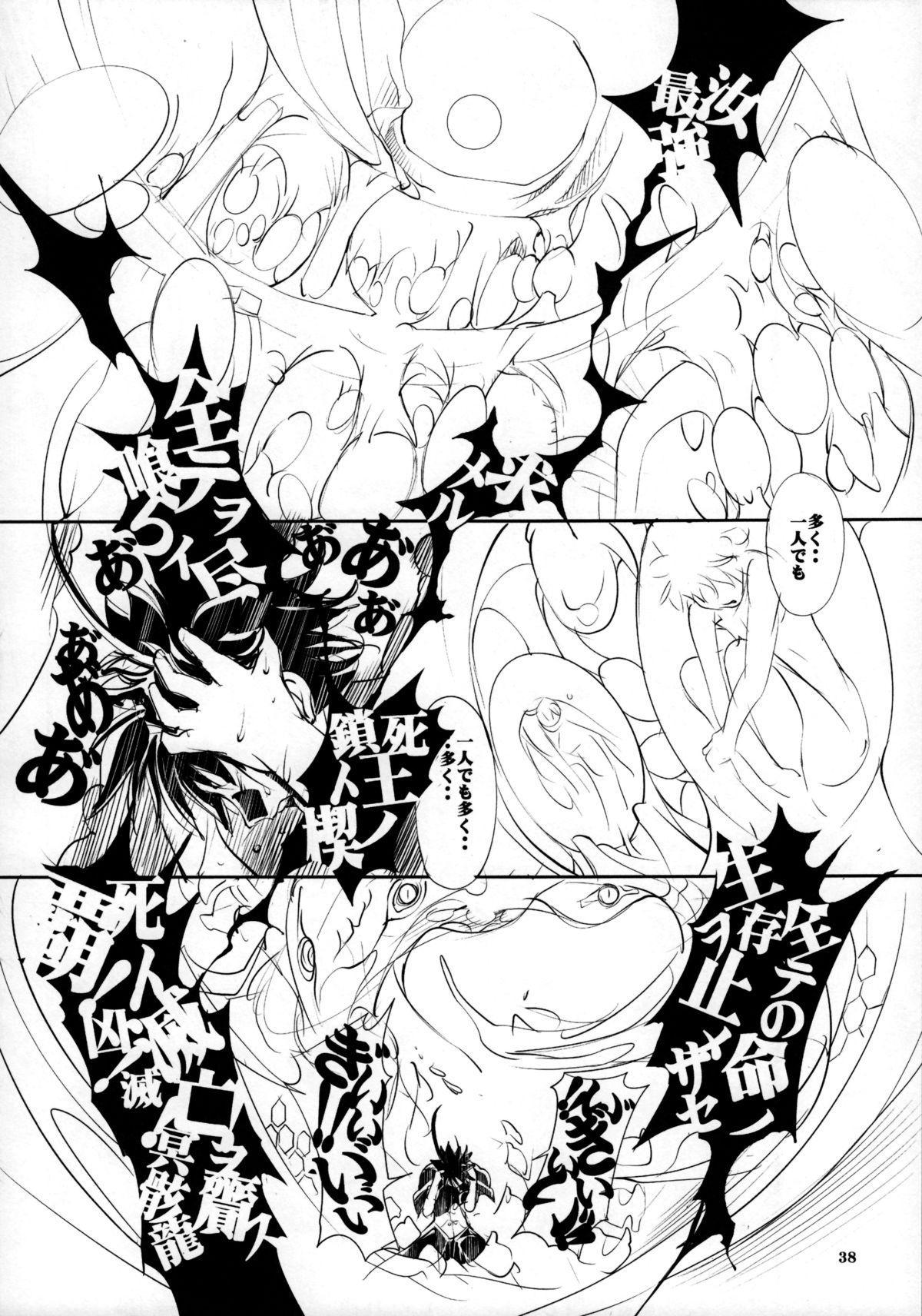 (C89) [Algolagnia (Mikoshiro Honnin)] Naruto [saga] sei (NARUTO) 37