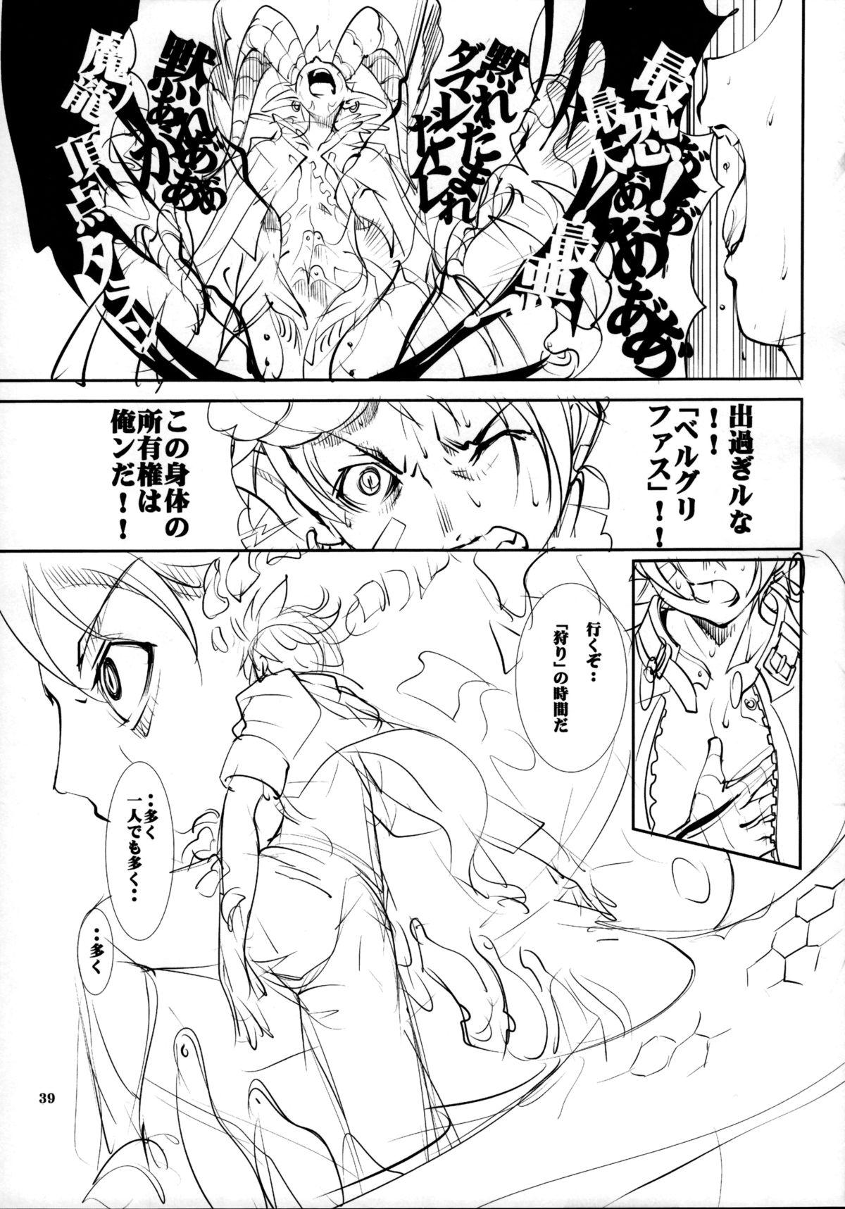 (C89) [Algolagnia (Mikoshiro Honnin)] Naruto [saga] sei (NARUTO) 38