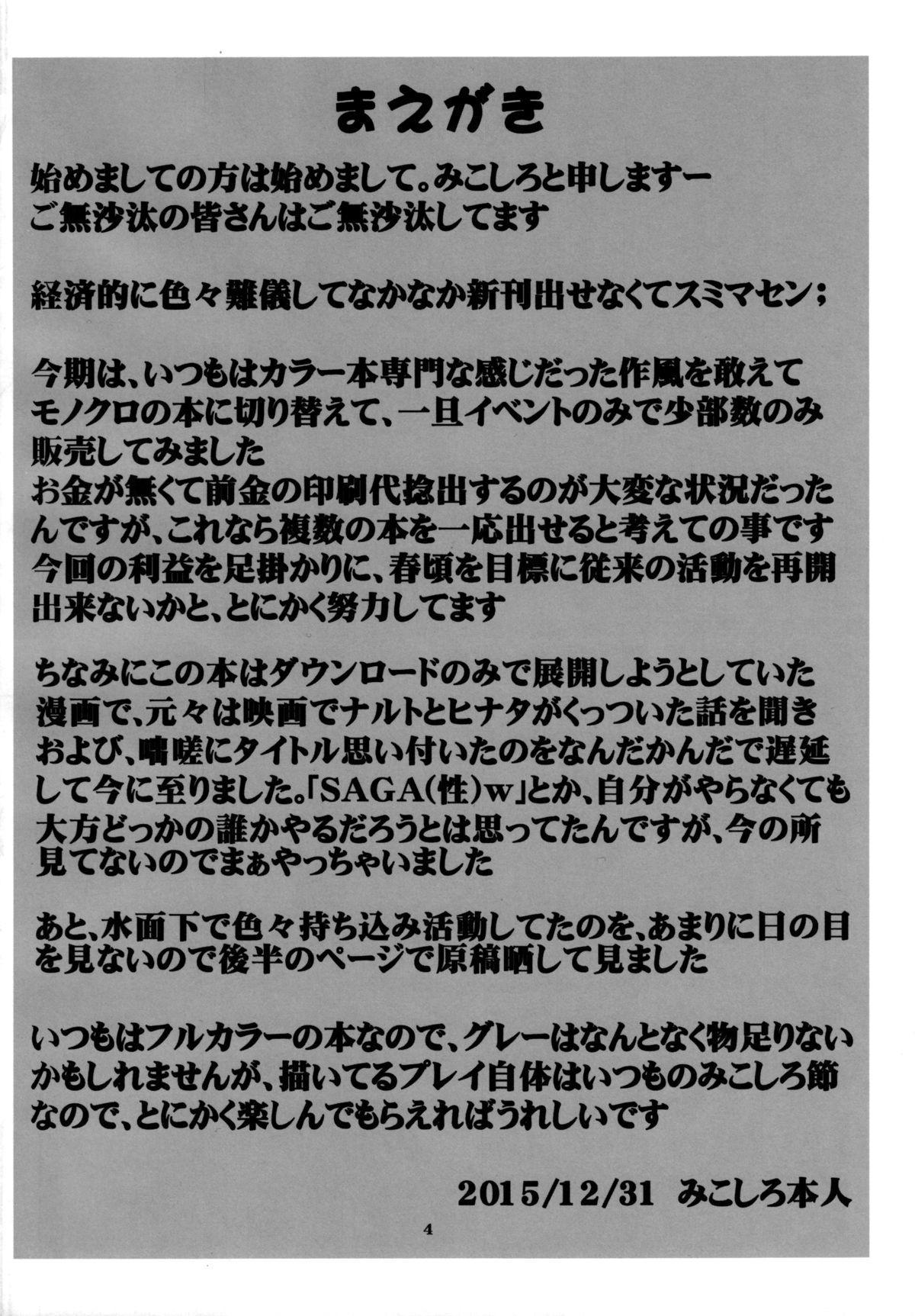 (C89) [Algolagnia (Mikoshiro Honnin)] Naruto [saga] sei (NARUTO) 3