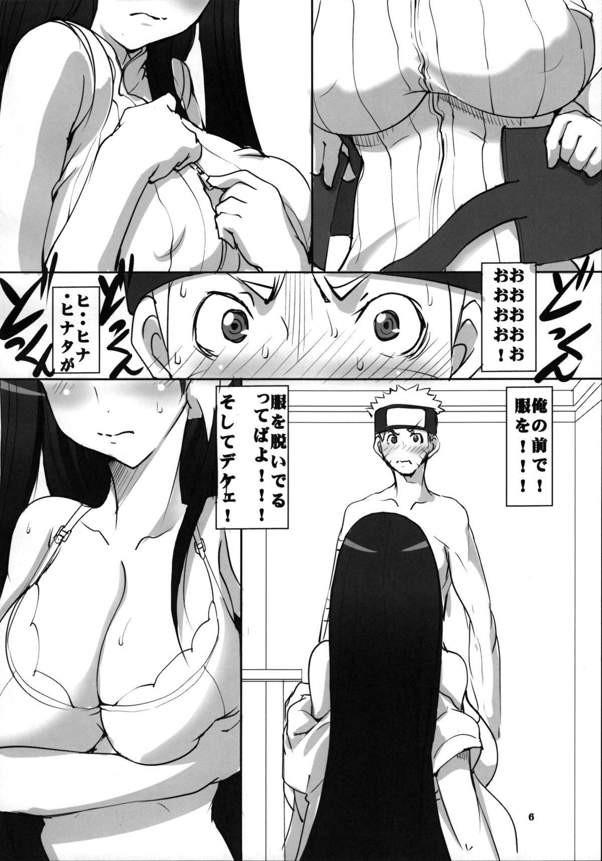 (C89) [Algolagnia (Mikoshiro Honnin)] Naruto [saga] sei (NARUTO) 5