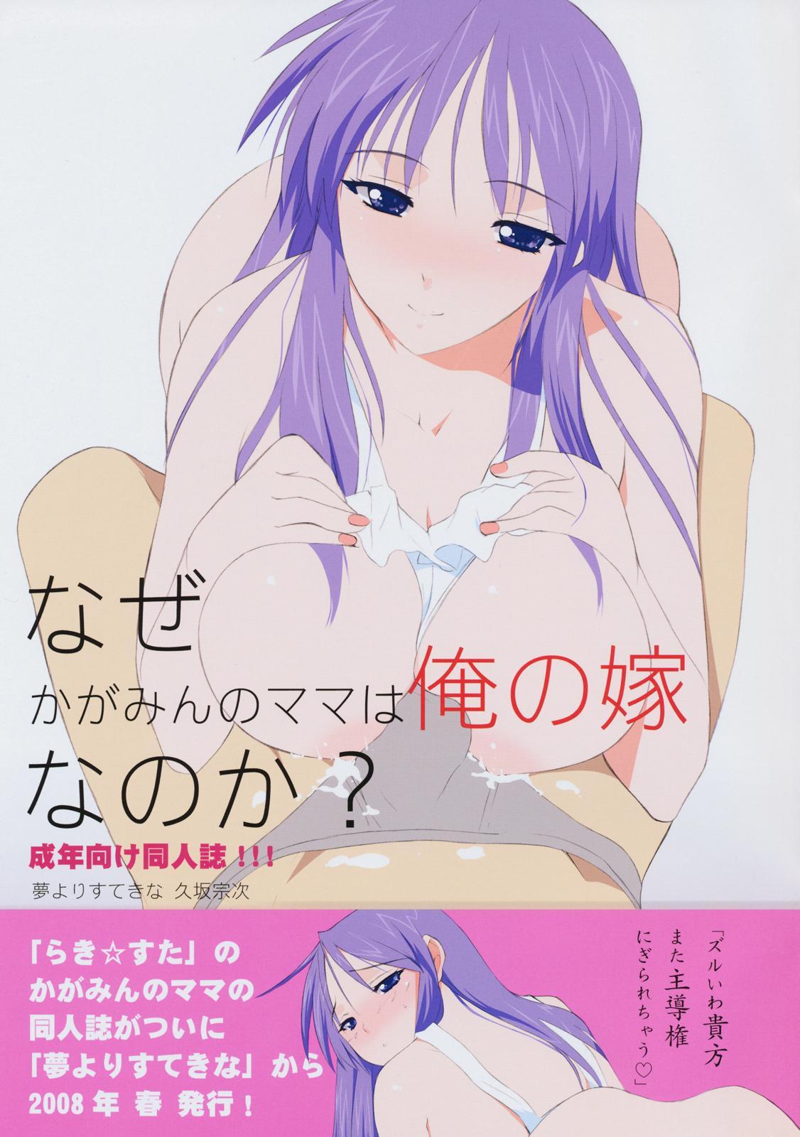 Naze Kagamin no Mama wa Ore no Yome Nano ka? 0
