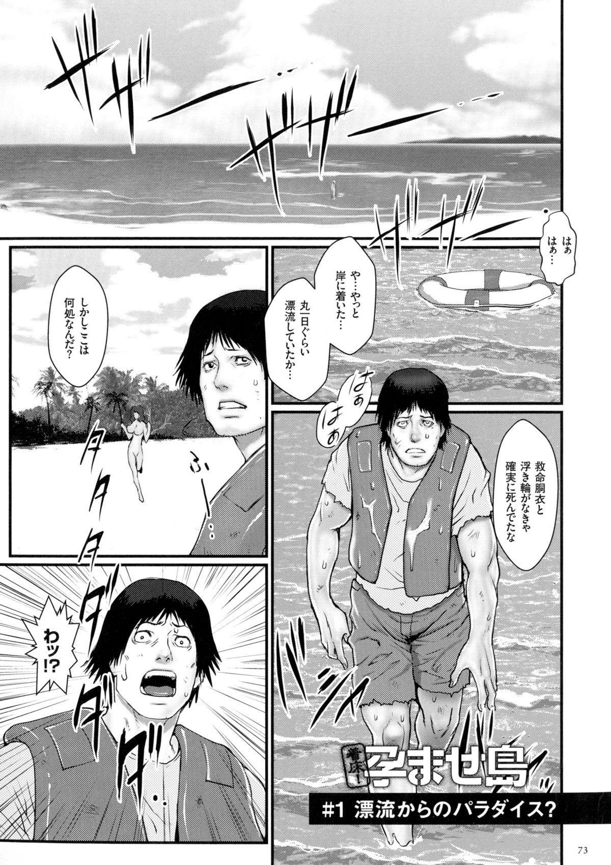 Chakushou! Haramase Island 73