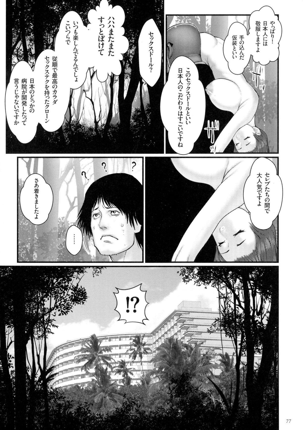 Chakushou! Haramase Island 77