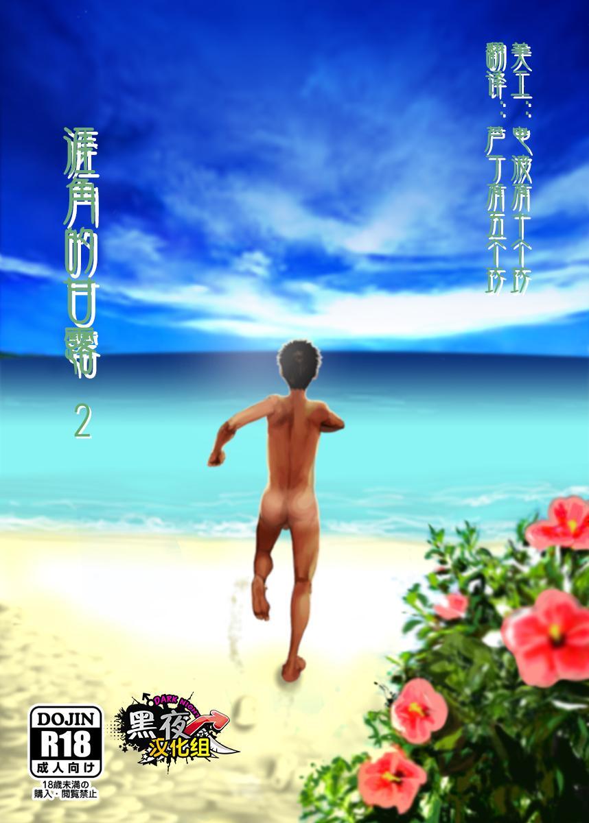 Saihate no Amrit 2   涯角的甘露 2 0